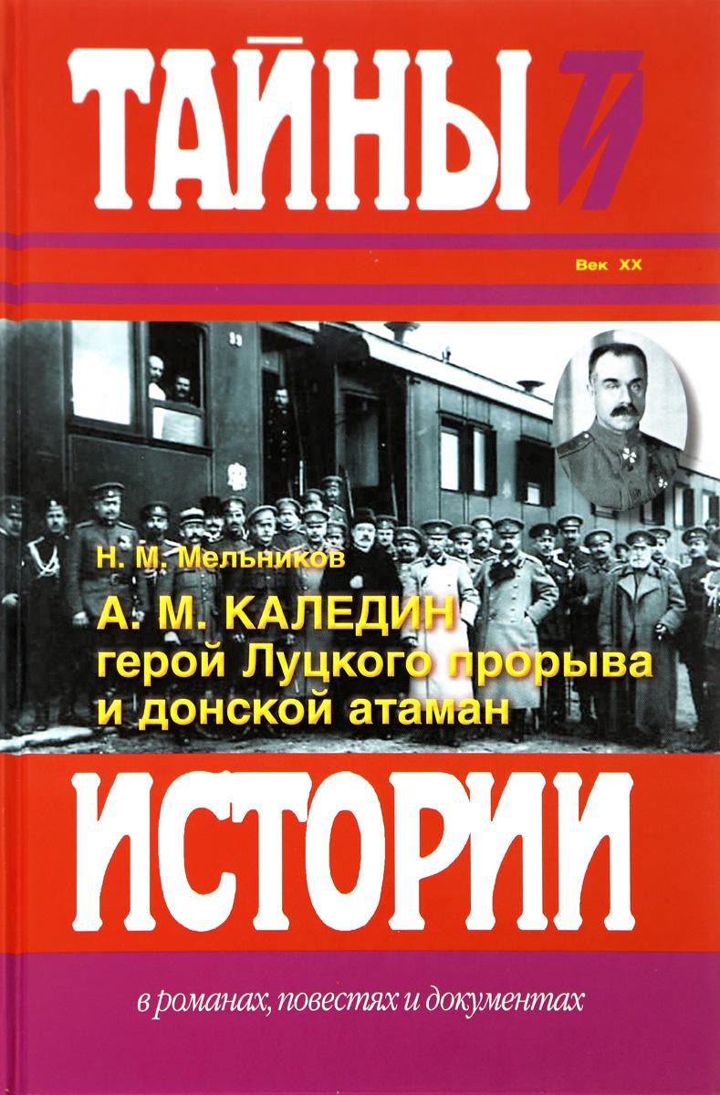Н. М. Мельников А. М. Каледин - герой Луцкого прорыва и донской атаман