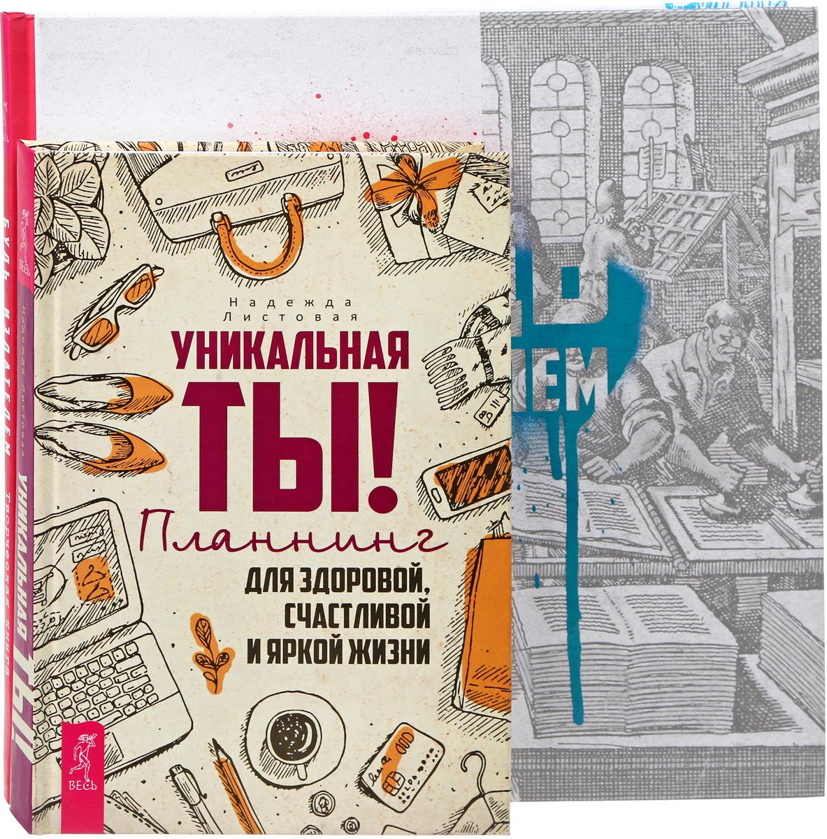 Надежда Листовая Будь издателем. Уникальная ты! (комплект из 2 книг) для тех кто любит математику 2 класс фгос