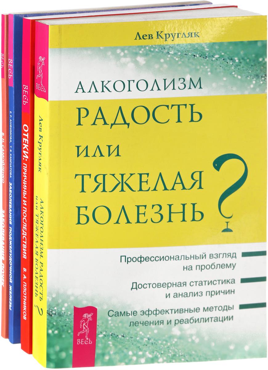 Алкоголизм - радость, или тяжелая болезнь? Заболевание почек. Заболевания поджелудочной железы. Отеки (комплект из 4 книг).