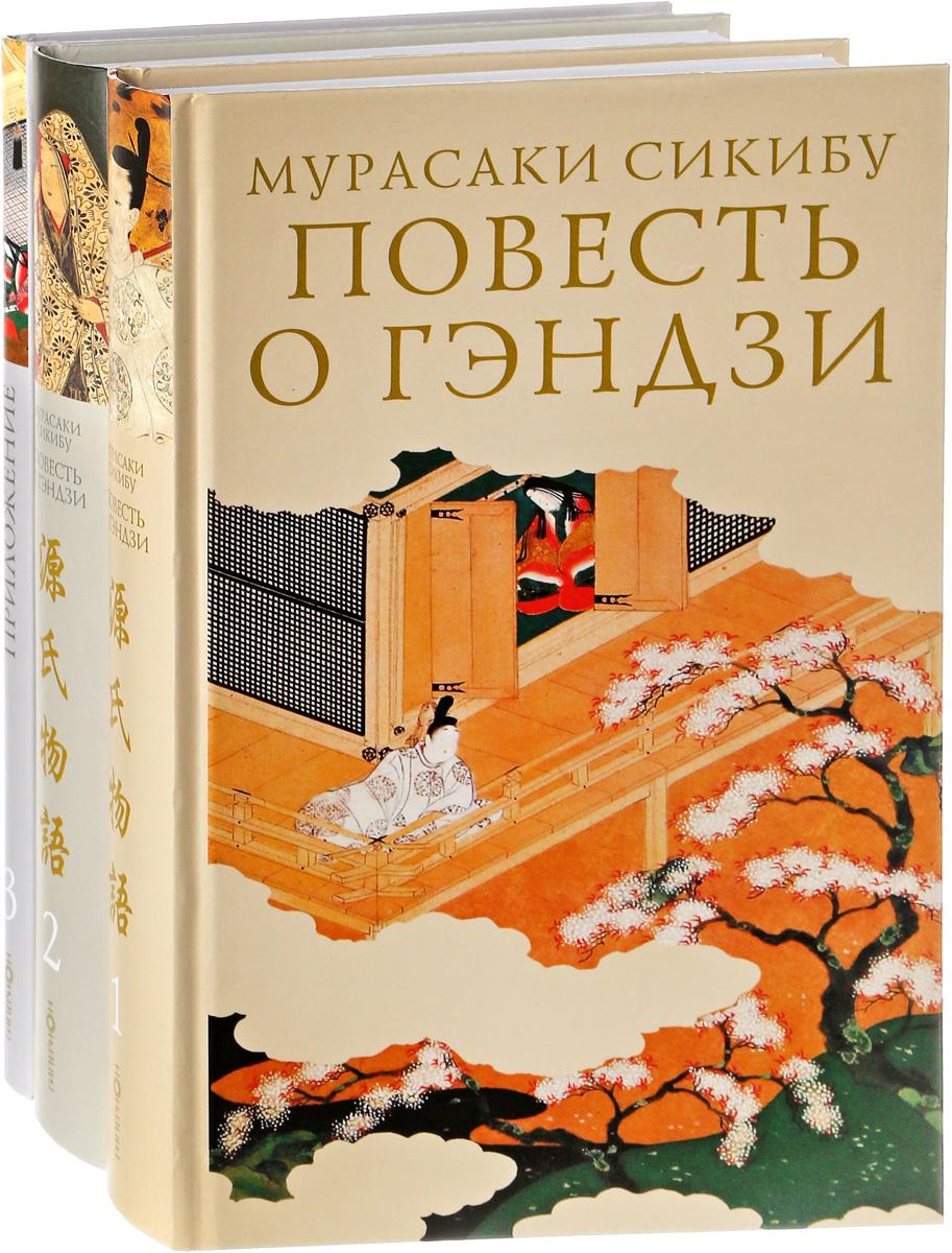 Мурасаки Сикибу Повесть о Гэндзи. В 3 томах (комплект из 3 книг) история искусства всех времен и народов в 3 томах комплект из 3 книг