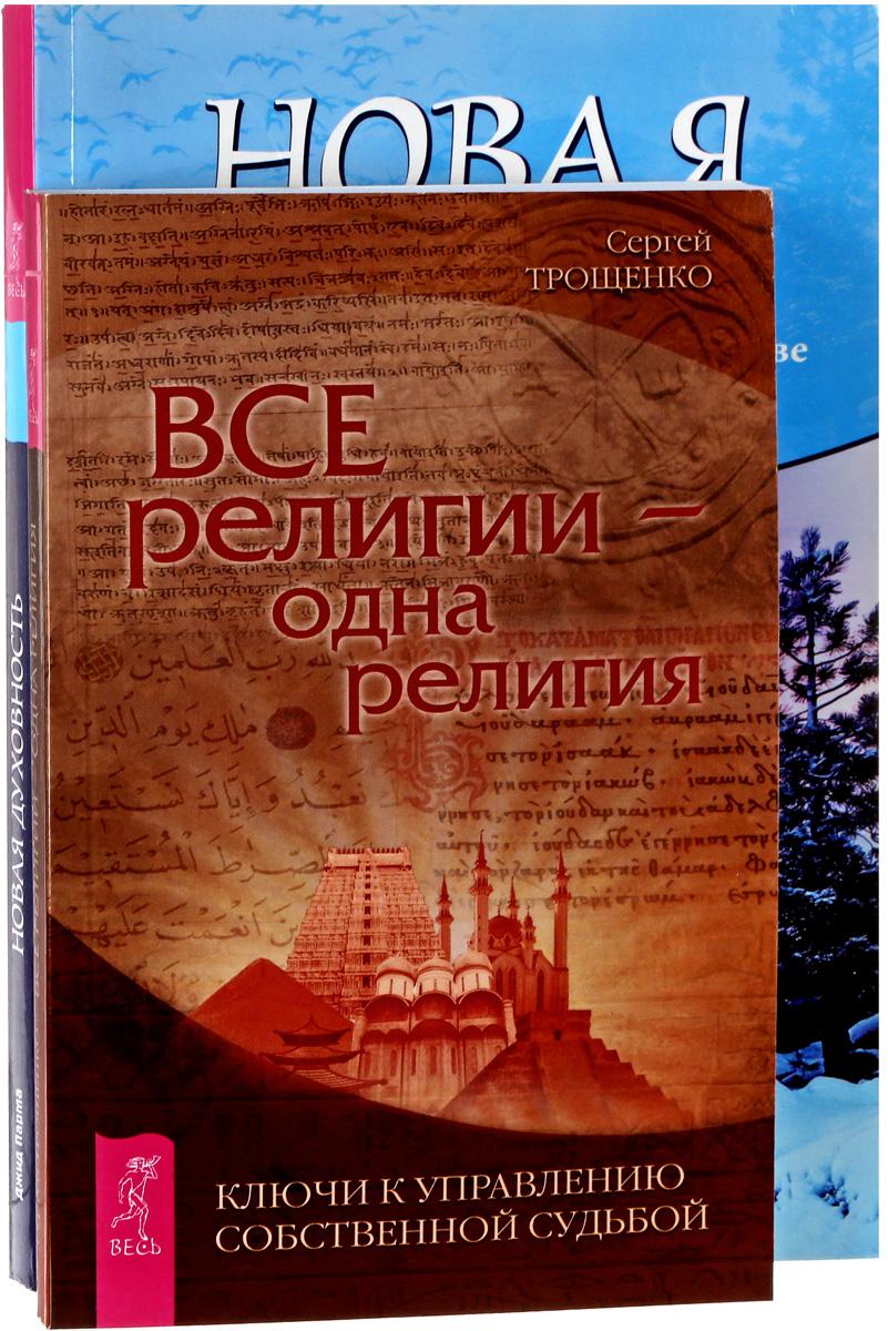 Сергей Трощенко, Джид Парма Все религии - одна религия. Новая духовность (комплект из 2 книг)