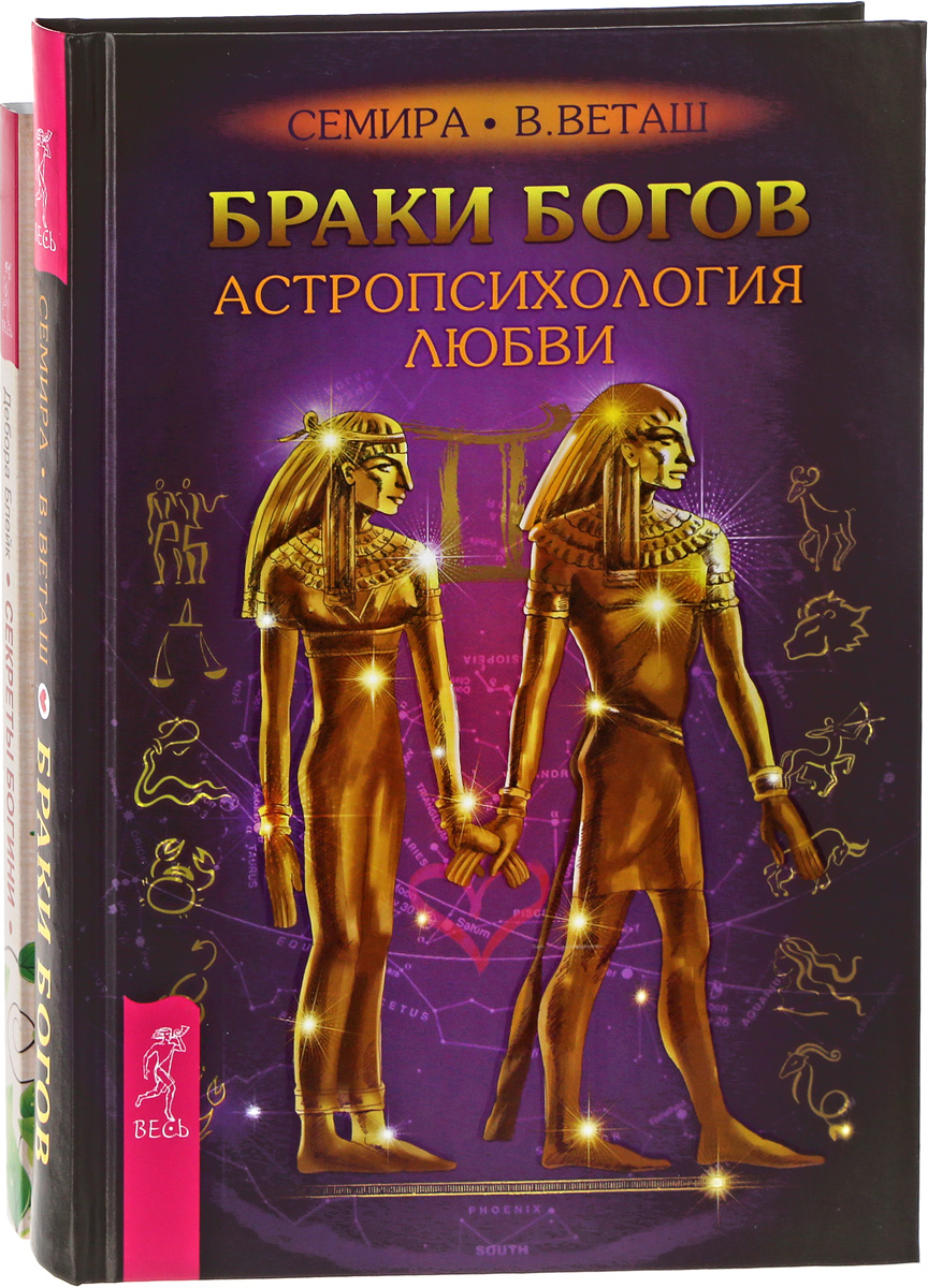 Zakazat.ru Браки богов. Секреты богини (комплект из 2 книг). Дебора Блейк, Семира, В. Веташ