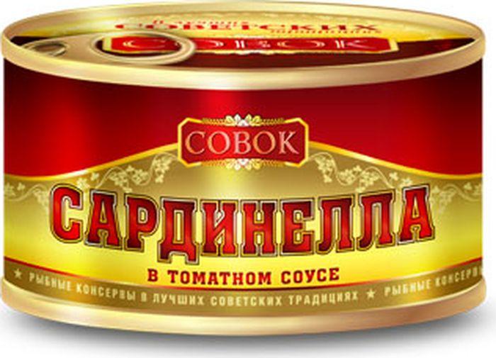 Совок Сардинелла в томатном соусе, 250 г gold fish килька балтийская неразделанная обжаренная в томатном соусе 240 г