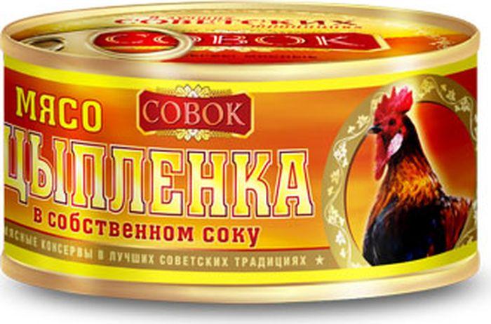 Совок Мясо цыпленка в собственном соку, 325 г рузком мясо цыпленка в собственном соку 325 г