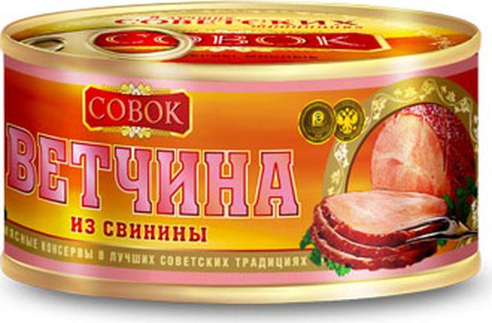 Совок Ветчина из свинины классическая, 325 г4607114991116Консервы мясные ветчинные стерилизованные ВЕТЧИНА КЛАССИЧЕСКАЯ ГОСТ Р 55762-2013. Перед употреблением рекомендуется охладить.