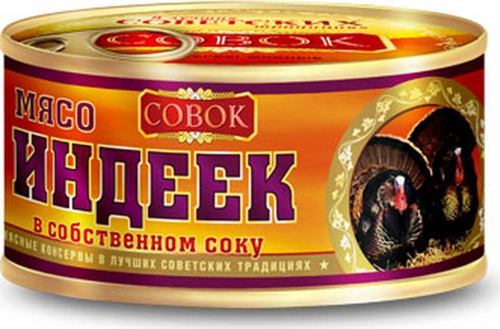 Совок Мясо индейки в собственном соку, 325 г рузком мясо цыпленка в собственном соку 325 г