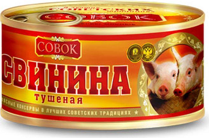 Совок Свинина тушеная высший сорт, 325 г пудовъ мука пшеничная хлебопекарная высший сорт для хлебопечки 1 кг