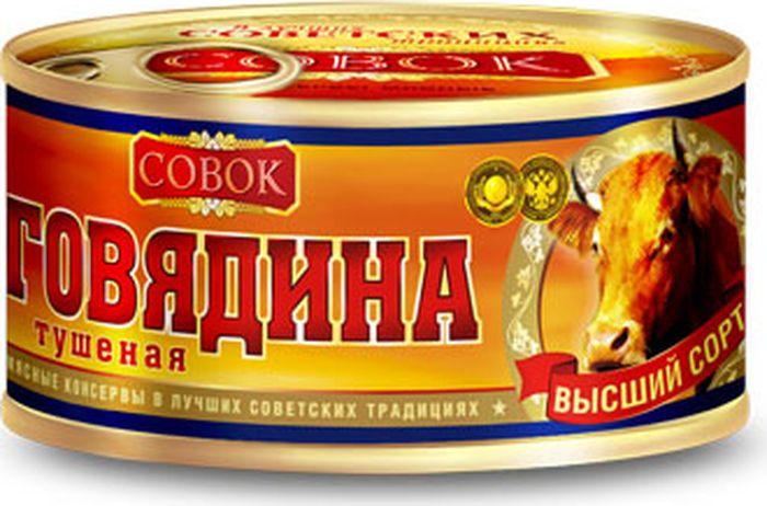 Совок Говядина тушеная высший сорт, 325 г золотой резерв барс свинина тушеная высший сорт 325 г