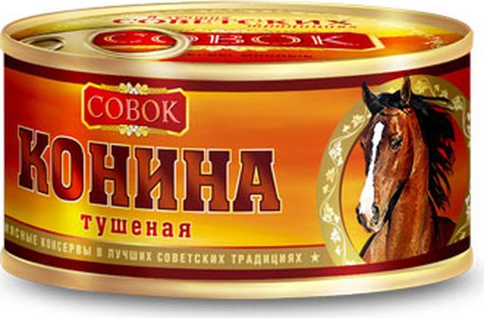 Совок Конина тушеная, 325 г, ж/б дачник свинина тушеная гост эконом высший сорт 325 г