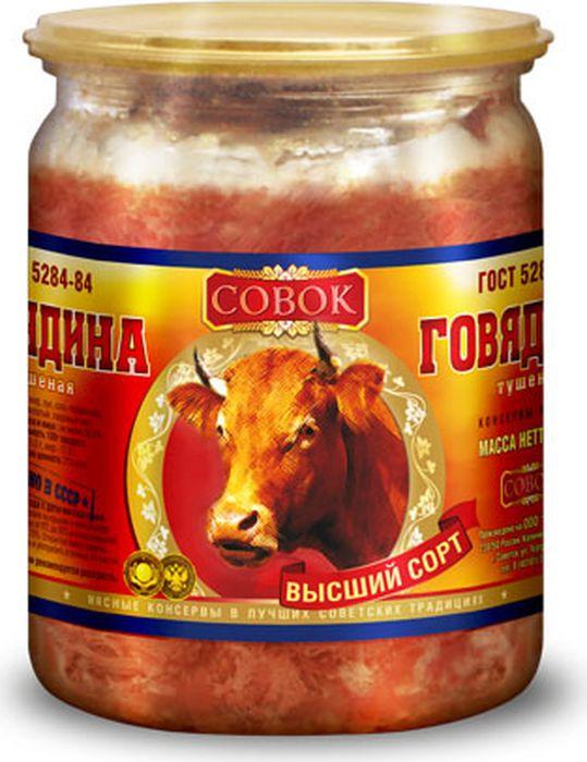 Совок Говядина тушеная высший сорт, 500 г троицкий консервный комбинат говядина тушеная 338 г