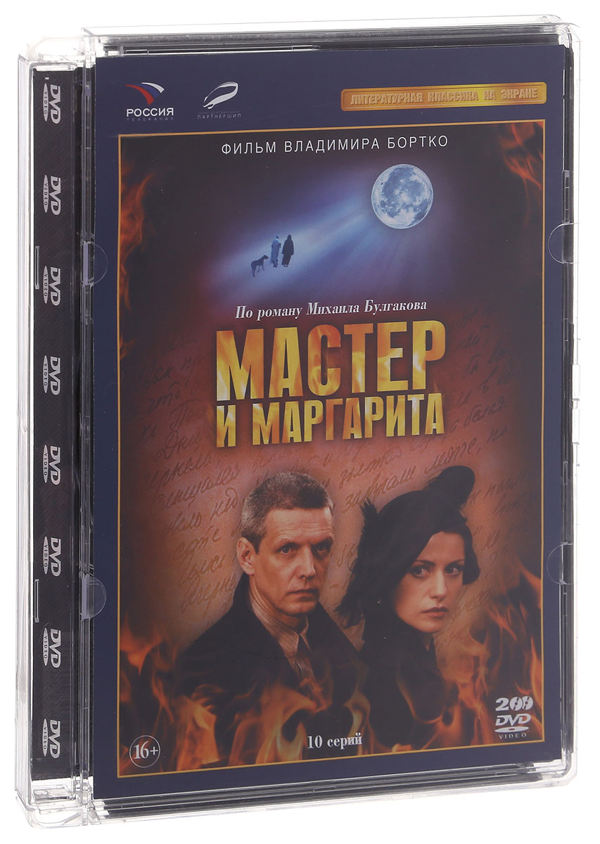 Мастер и Маргарита (реж. В.Бортко). 01-10 серии (2 DVD) тарифный план