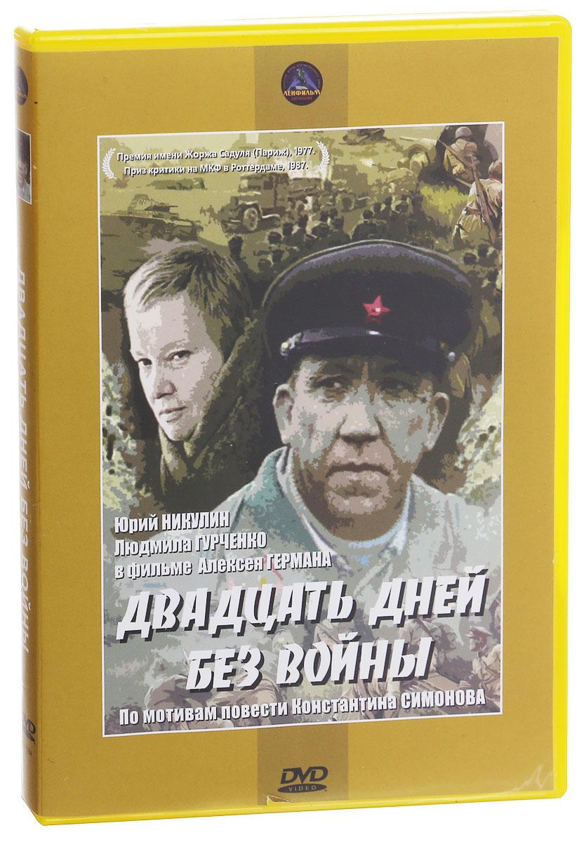 Zakazat.ru Двадцать дней без войны