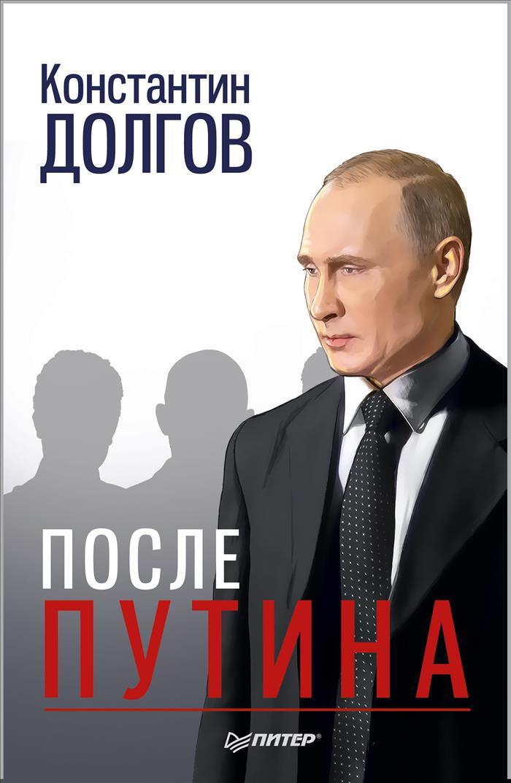 К. Долгов После Путина ISBN: 978-5-4461-0807-7