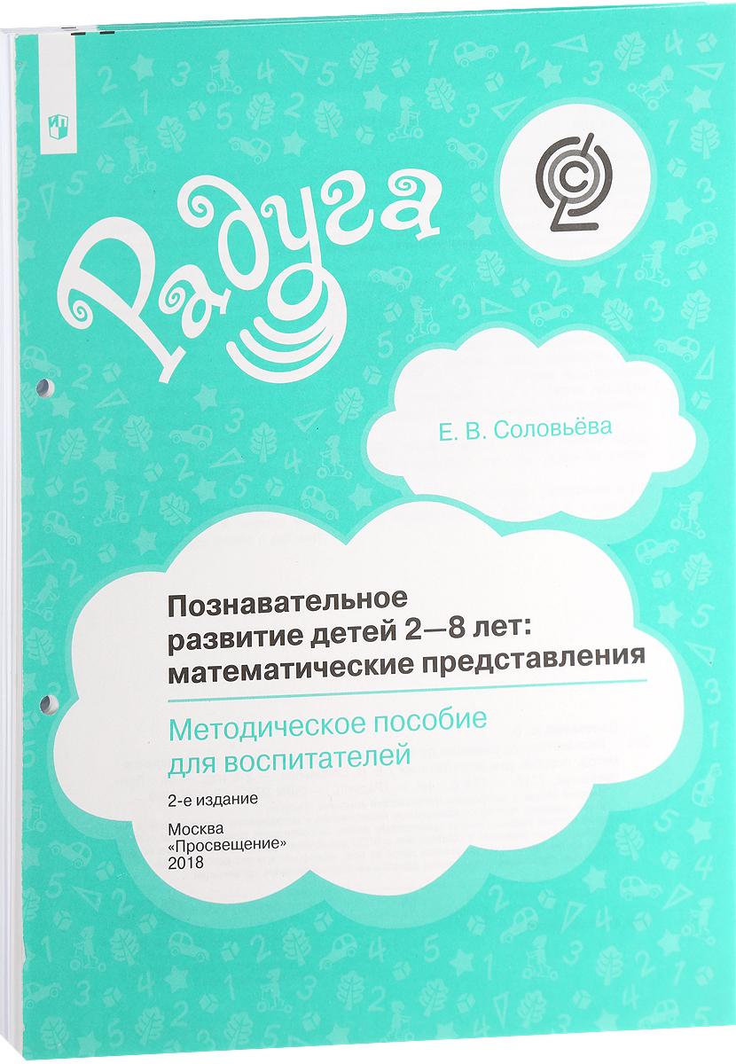 Е. В. Соловьева Математические представления. Познавательное развитие детей 2-8 лет. Методическое пособие