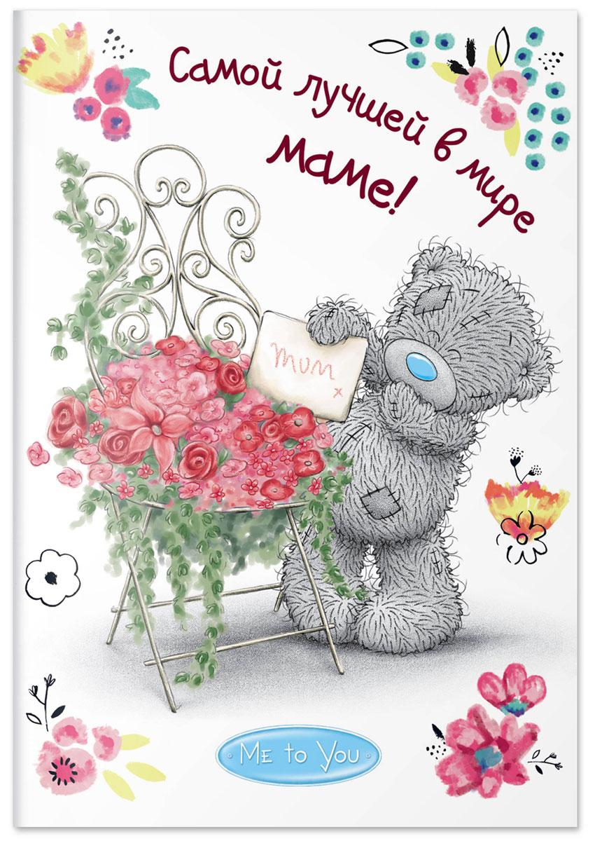 Me to You. Самой лучшей в мире маме! книги издательство аст me to you мой любимый татти тедди