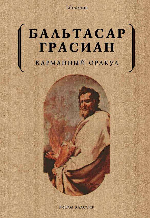 БАЛЬТАСАР ГРАСИАН КАРМАННЫЙ ОРАКУЛ СКАЧАТЬ БЕСПЛАТНО