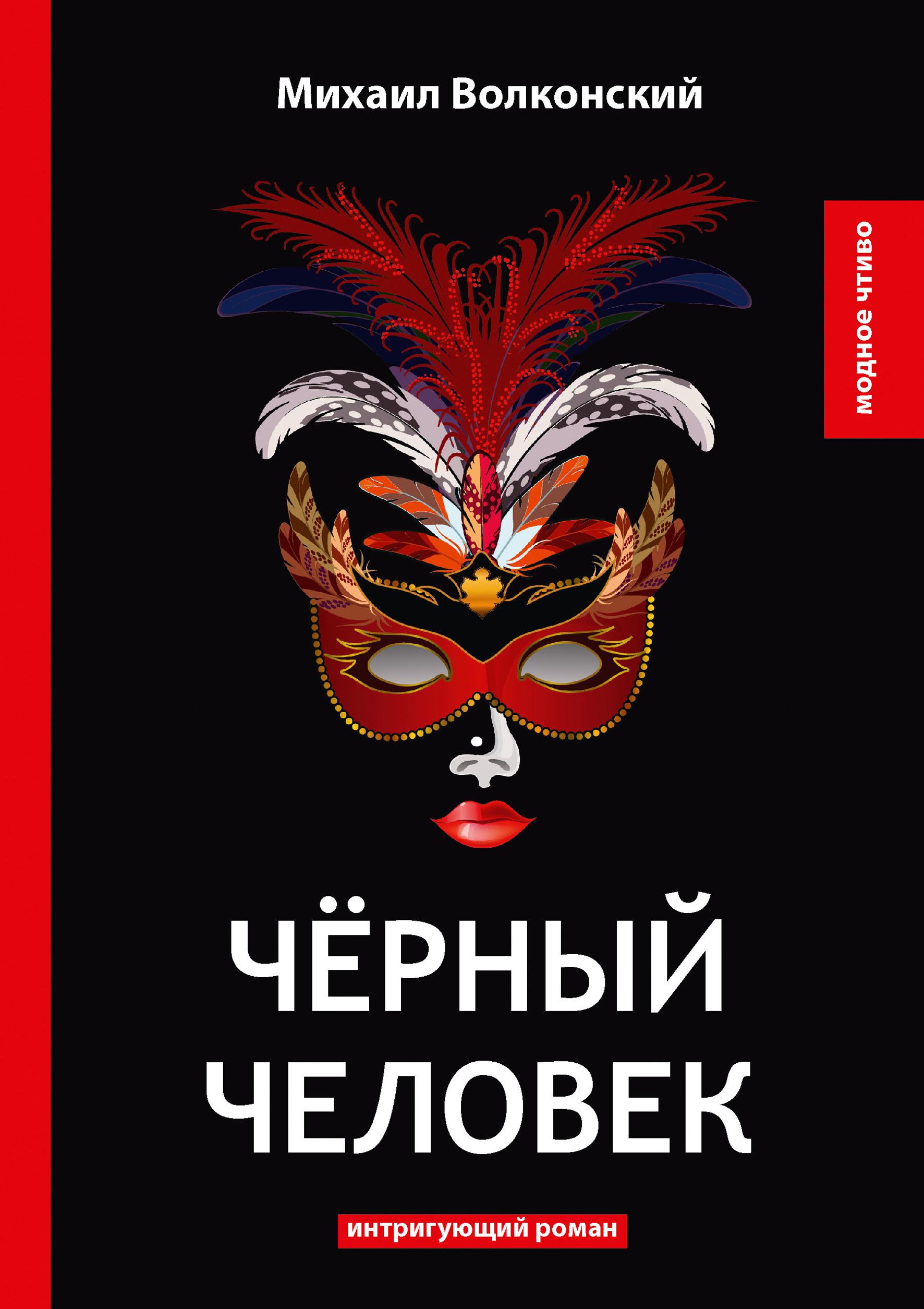 Михаил Волконский Черный человек михаил шевелев не русский