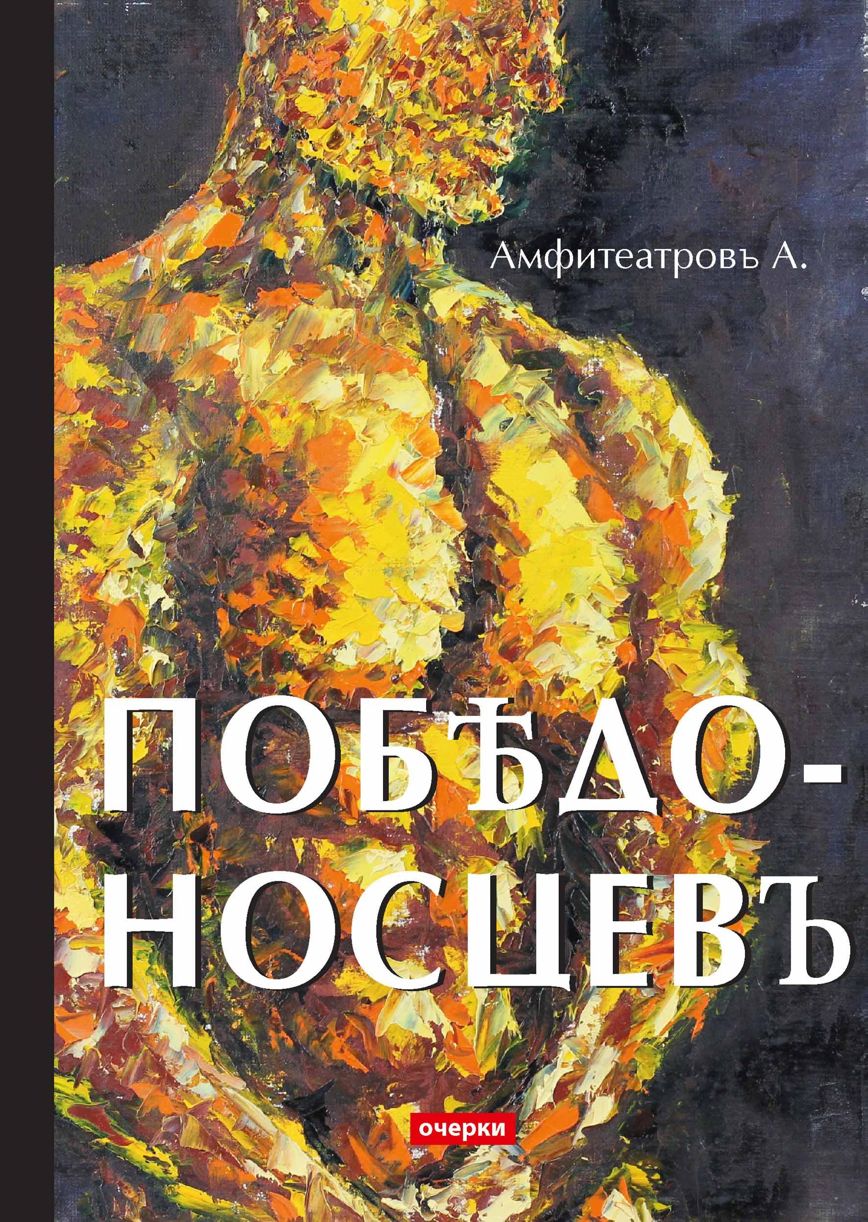 Александр Амфитеатров Победоносцевъ александр амфитеатров старик суворин
