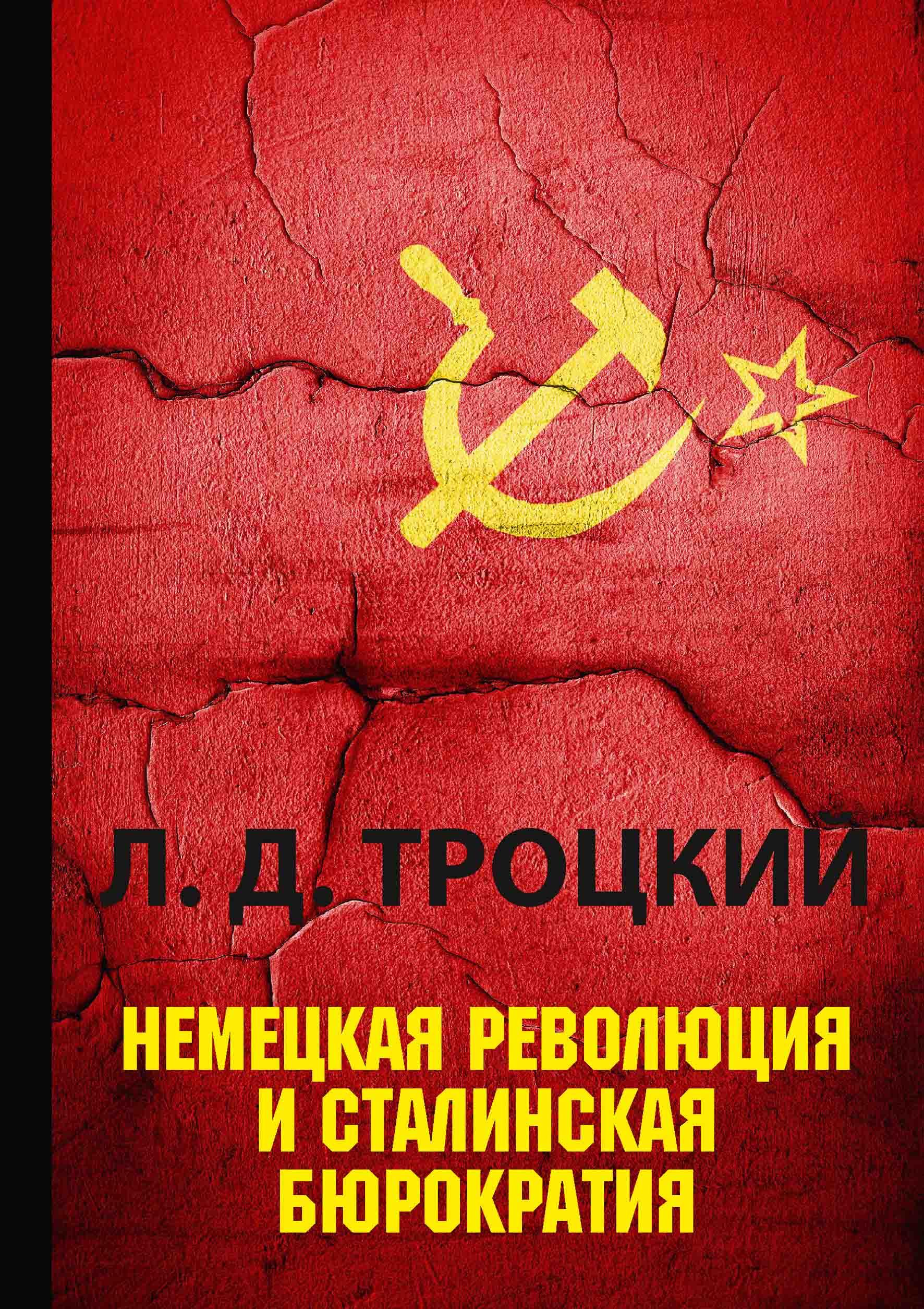 Л. Д. Троцкий Немецкая революция и сталинская бюрократия троцкий л наша первая революция часть ii
