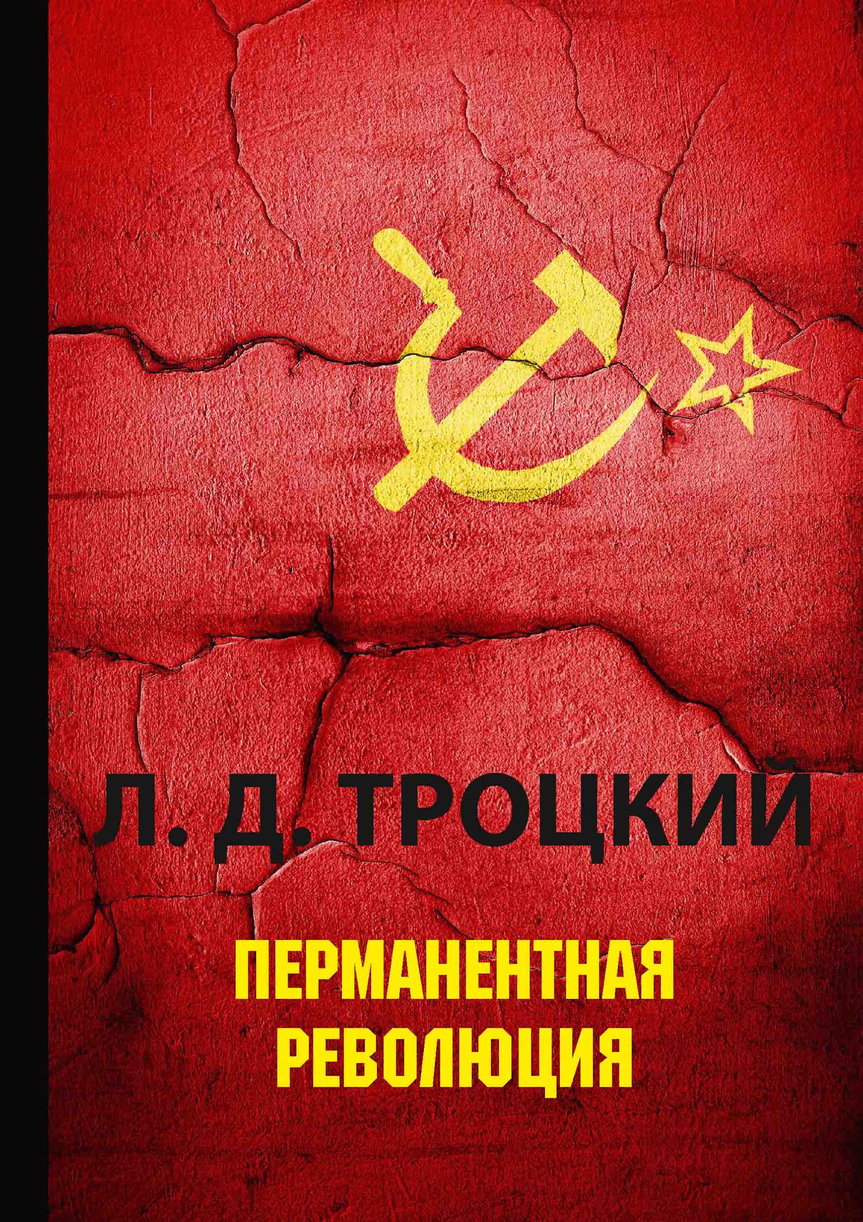 Л. Д. Троцкий Перманентная революция троцкий л наша первая революция часть ii