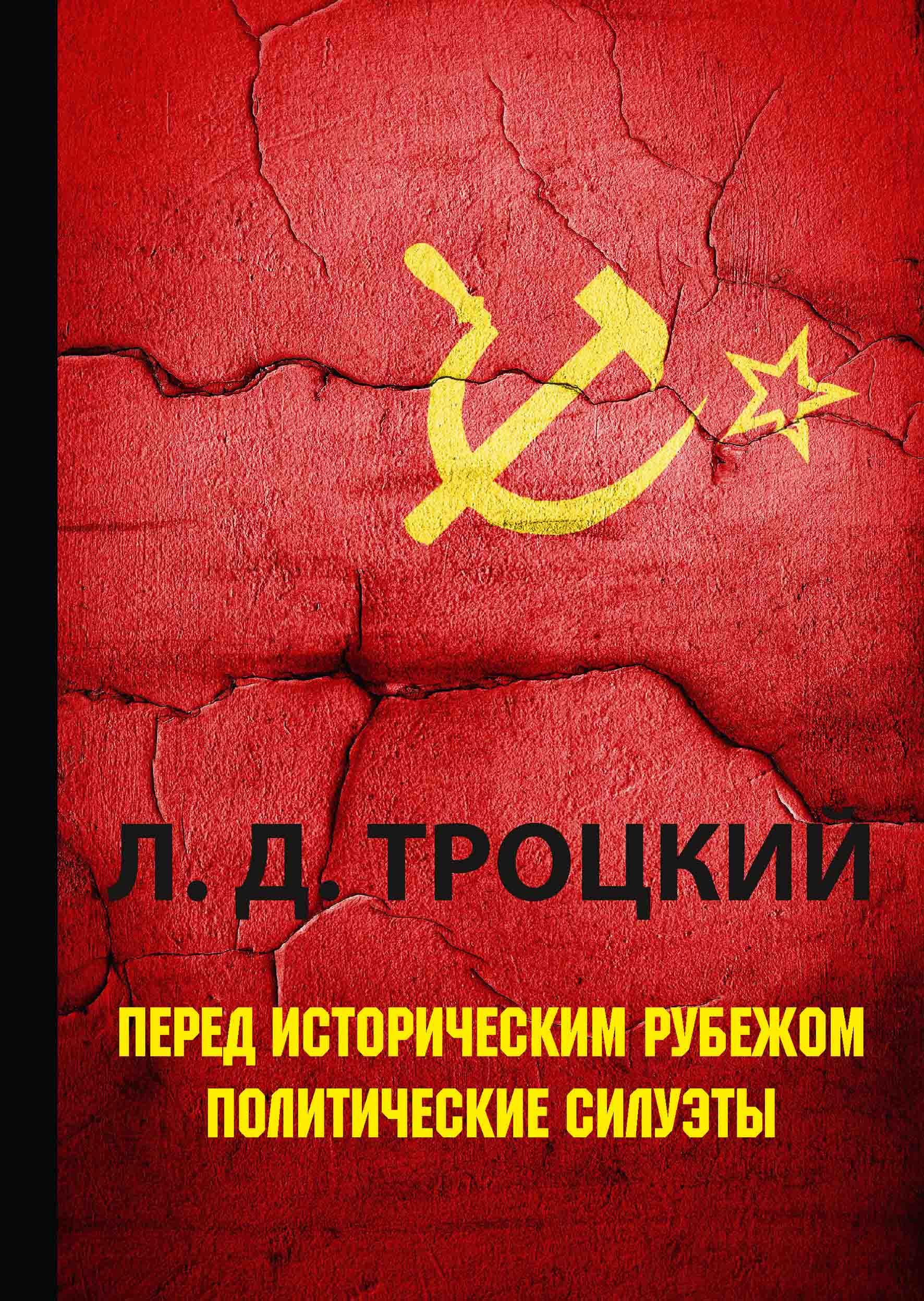 Л. Д. Троцкий Перед историческим рубежом. Политические силуэты