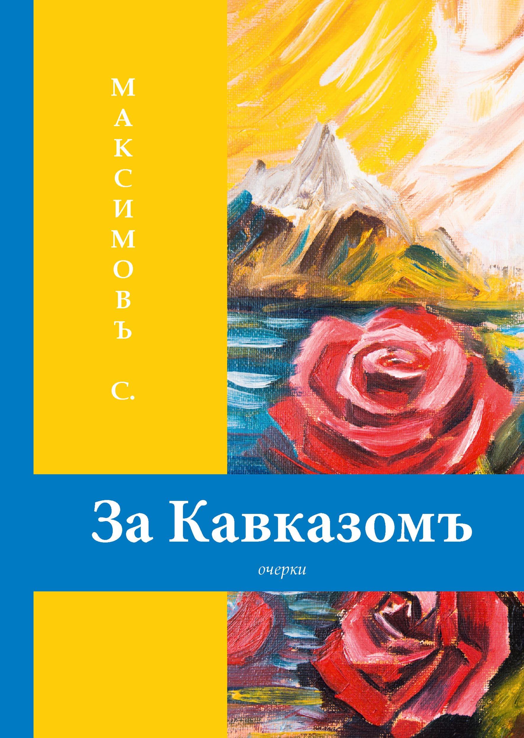 С. Максимов За Кавказом сергей максимов денис бушуев том 1