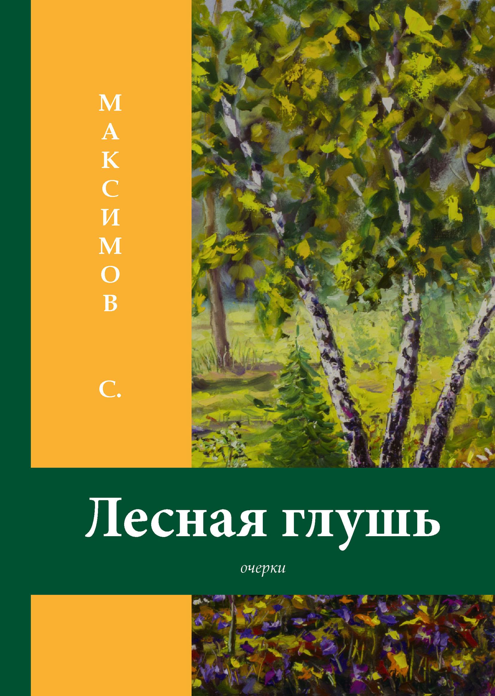 С. Максимов Лесная глушь сергей максимов денис бушуев том 1