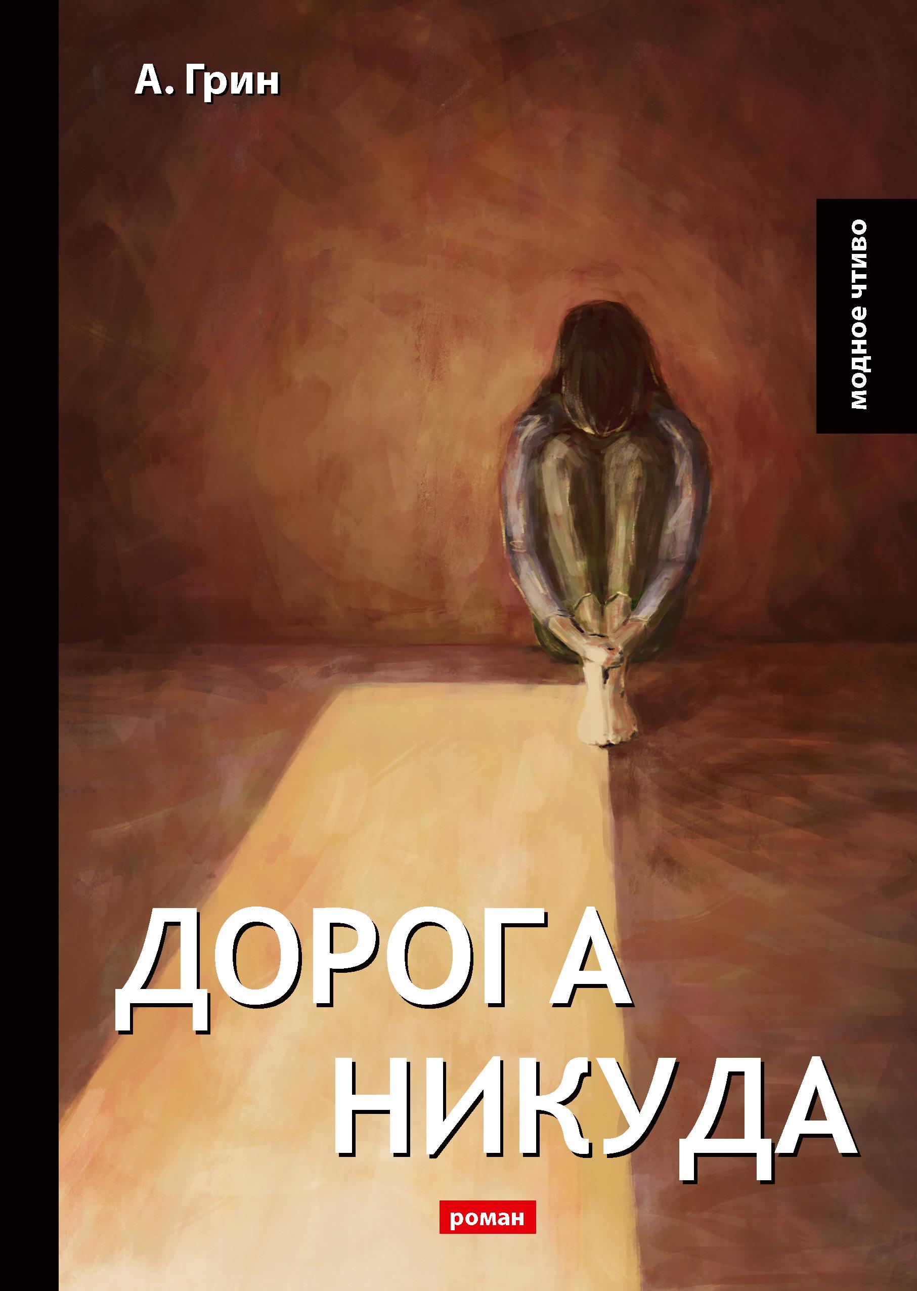 А. Грин Дорога никуда