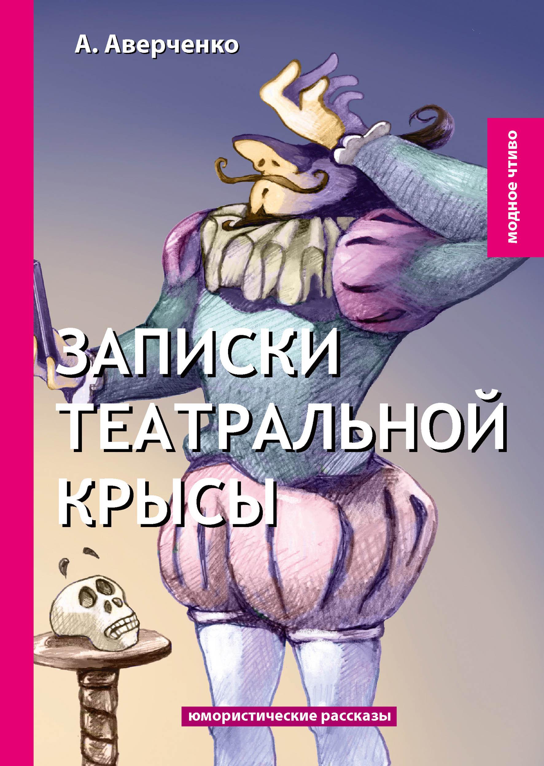 А. Аверченко Записки театральной крысы