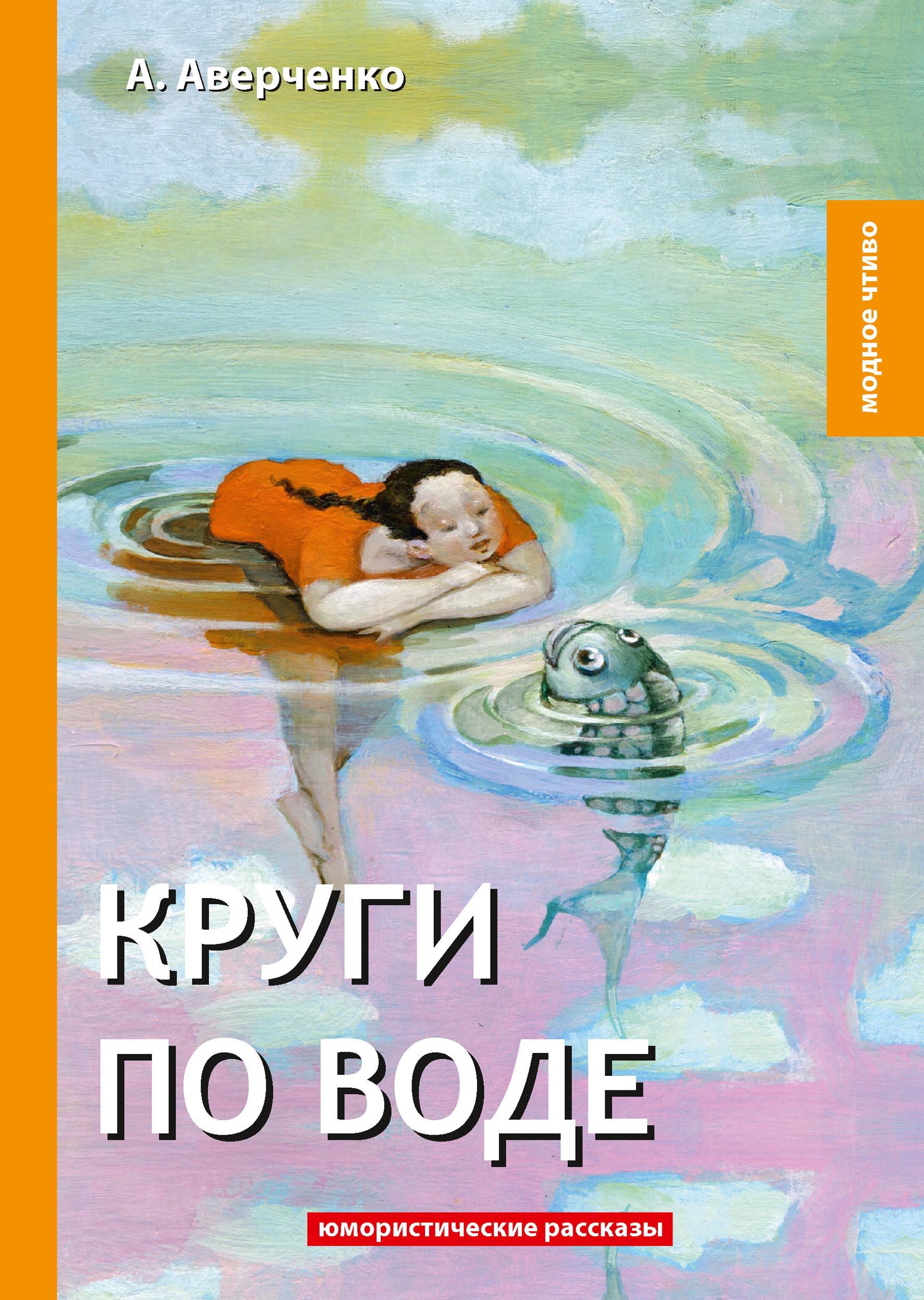 А. Аверченко Круги по воде
