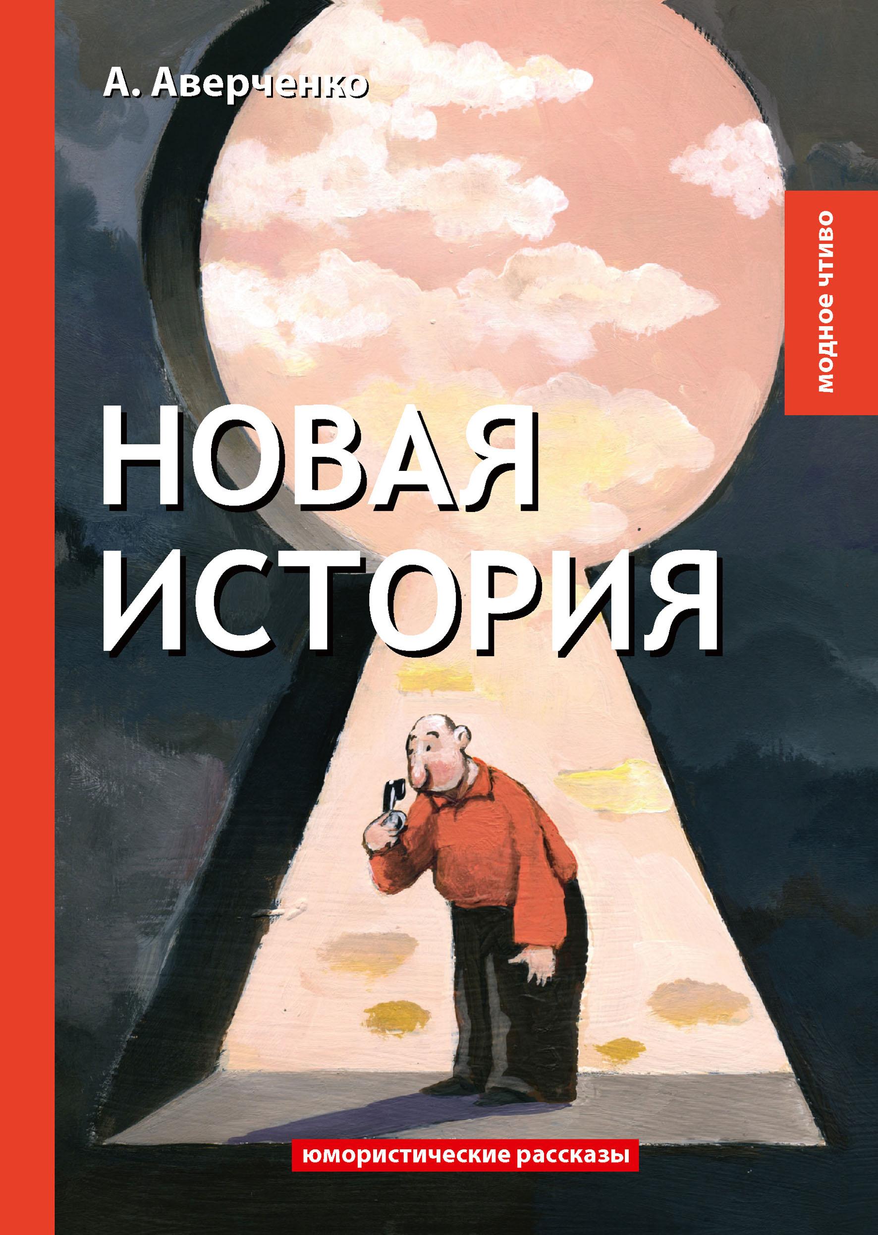 Zakazat.ru: Новая история. А. Аверченко