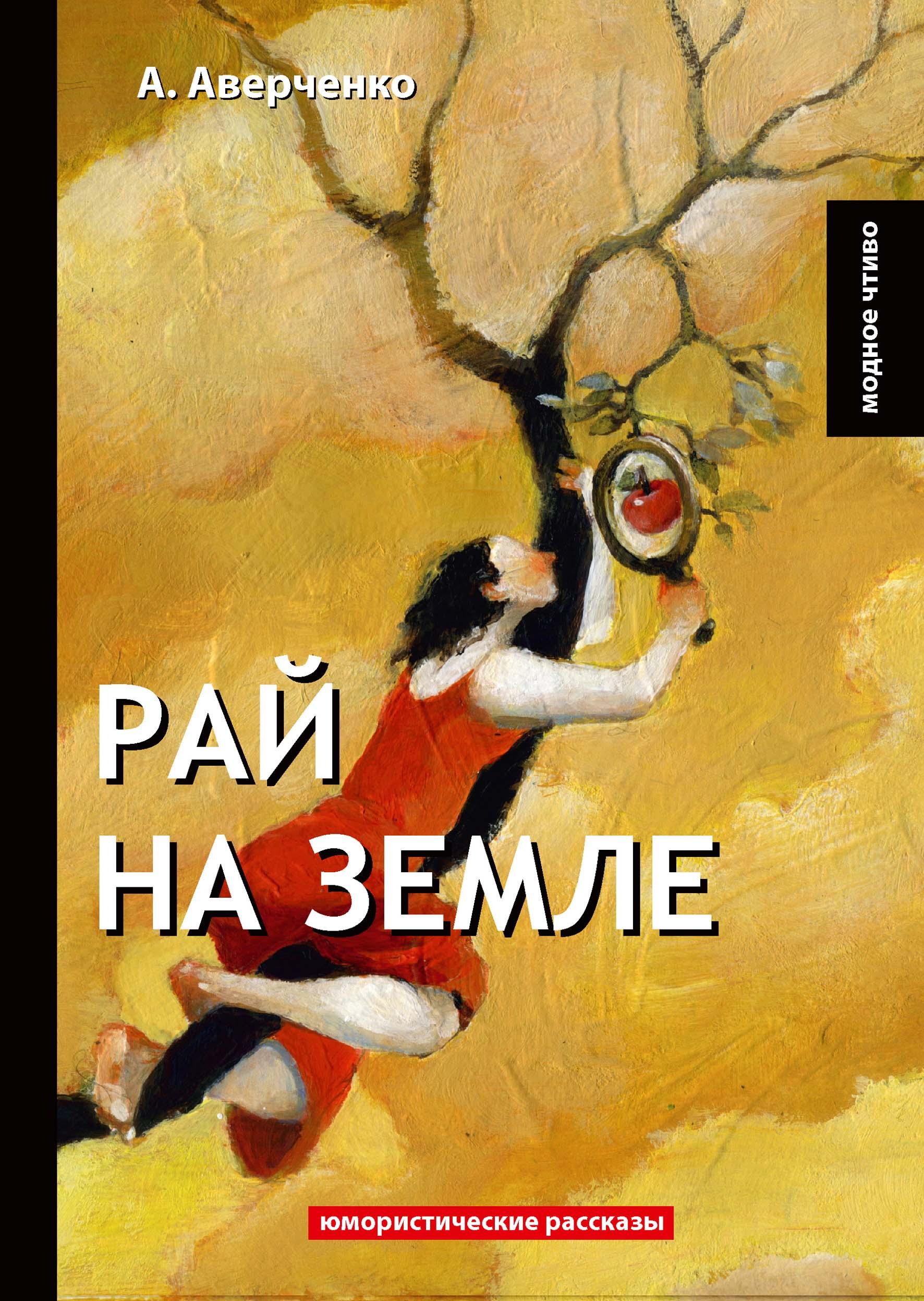 А. Аверченко Рай на земле последний рай на земле