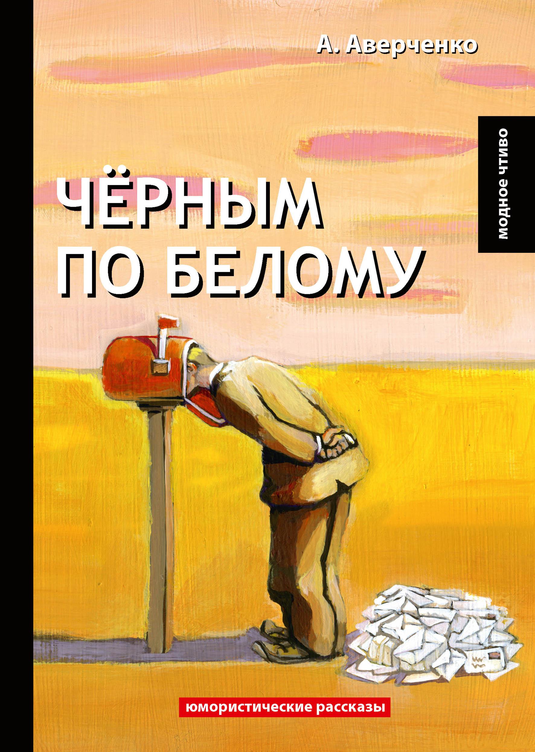 А. Аверченко Черным по белому аверченко а черным по белому юмористические рассказы