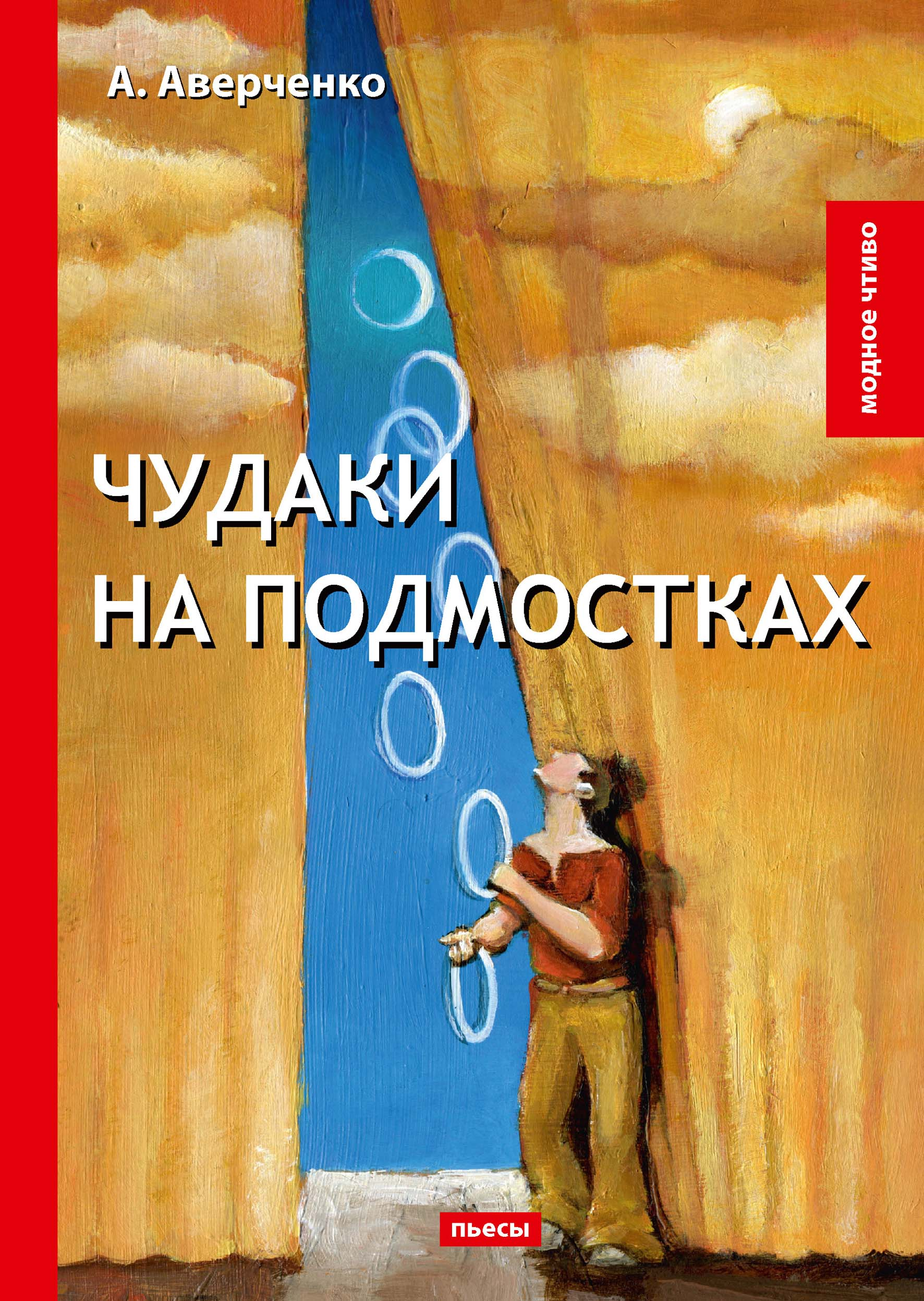 А. Аверченко Чудаки на подмостках