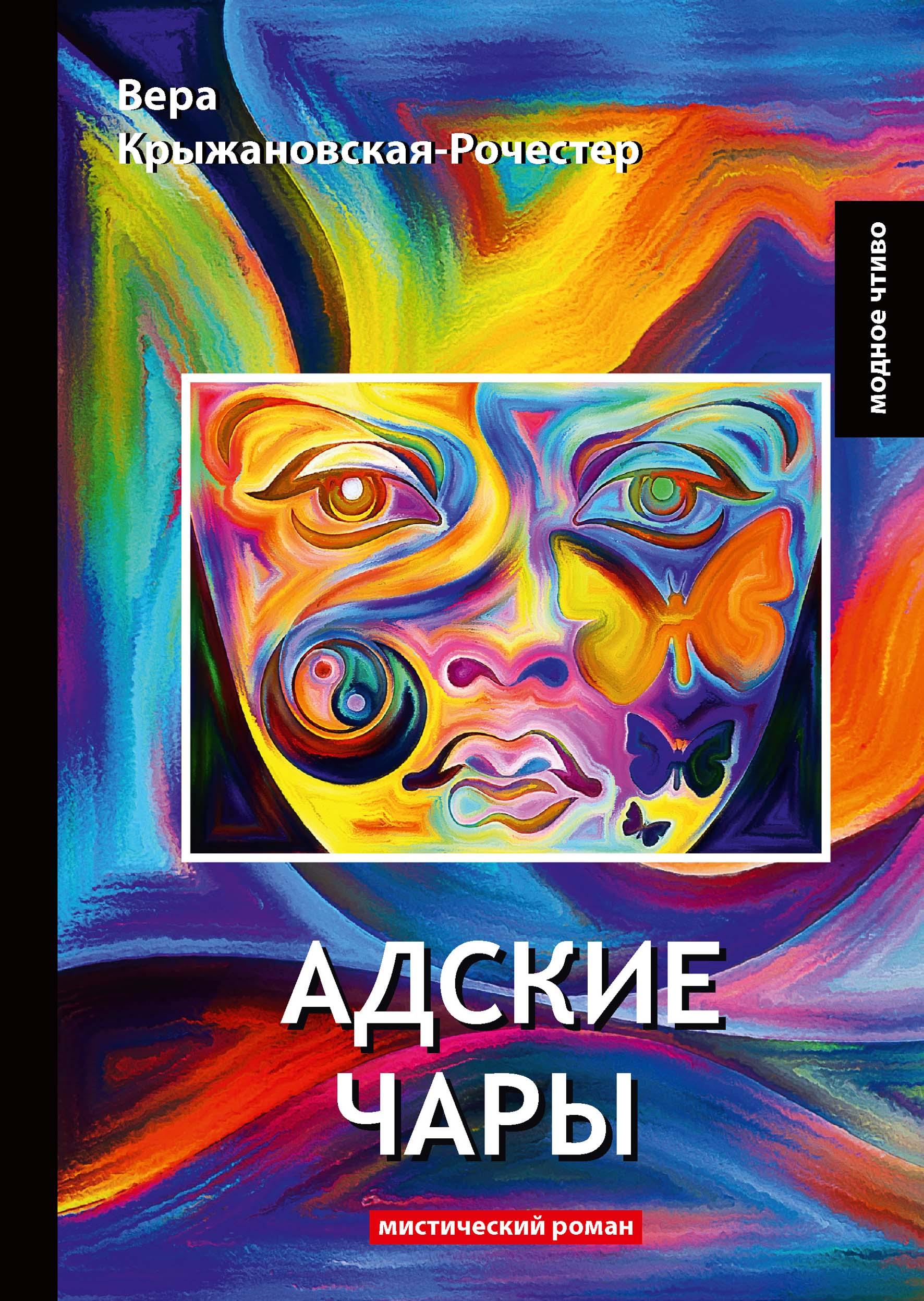 Вера Крыжановская-Рочестер Адские чары. Мистический роман