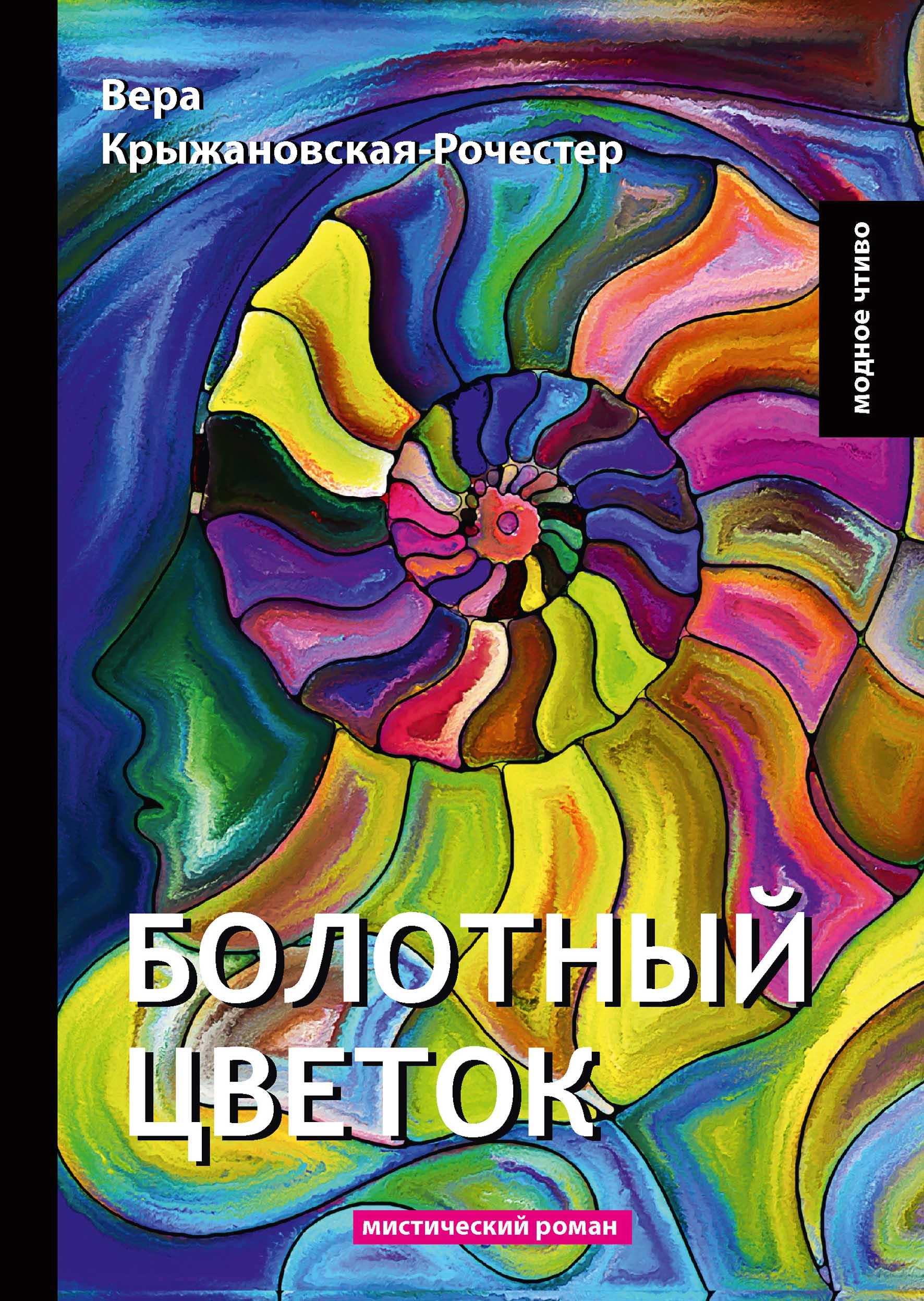 Вера Крыжановская-Рочестер Болотный цветок. Мистический роман klaus h carl klimt