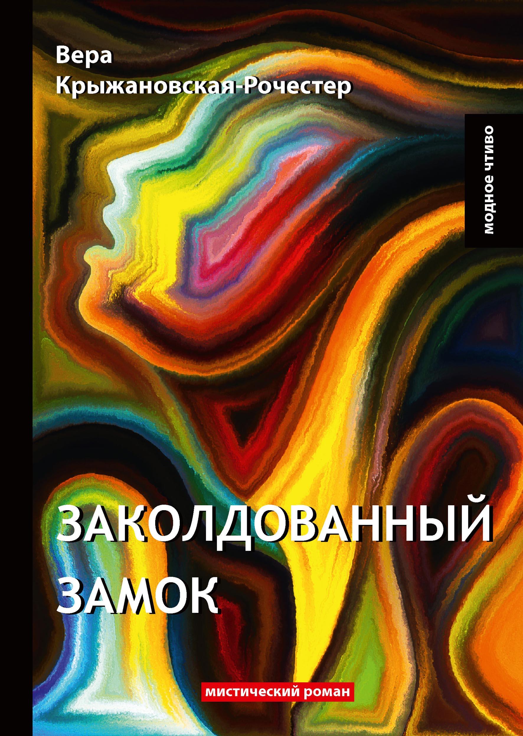 Вера Крыжановская-Рочестер Заколдованный замок. Мистический роман