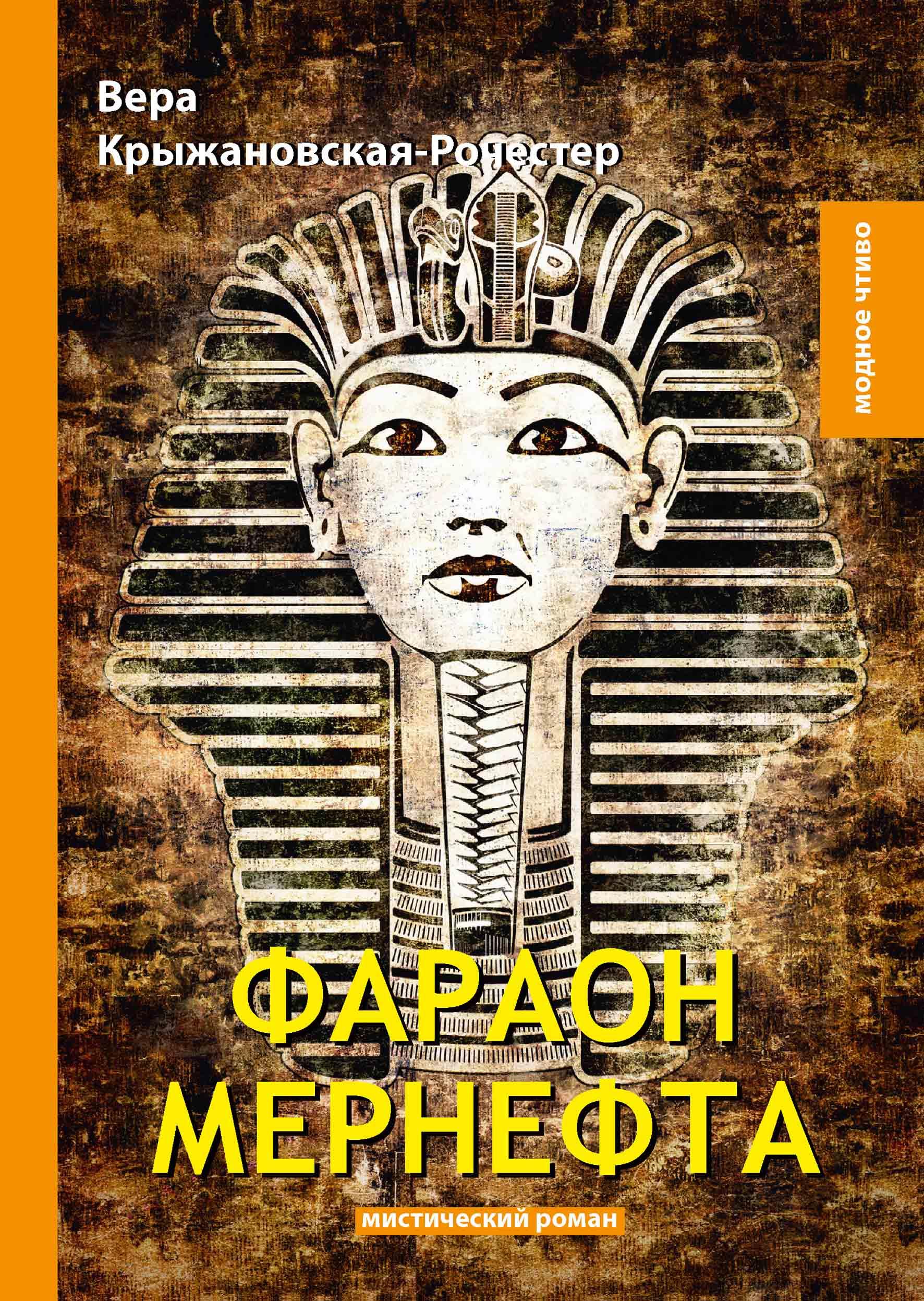 Вера Крыжановская-Рочестер Фараон Мернефта брелок от сигнализации фараон в минске