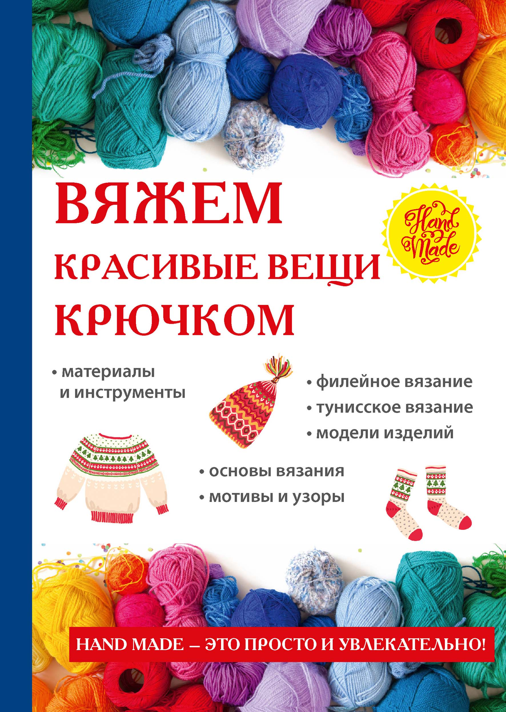 Zakazat.ru: Вяжем красивые вещи крючком
