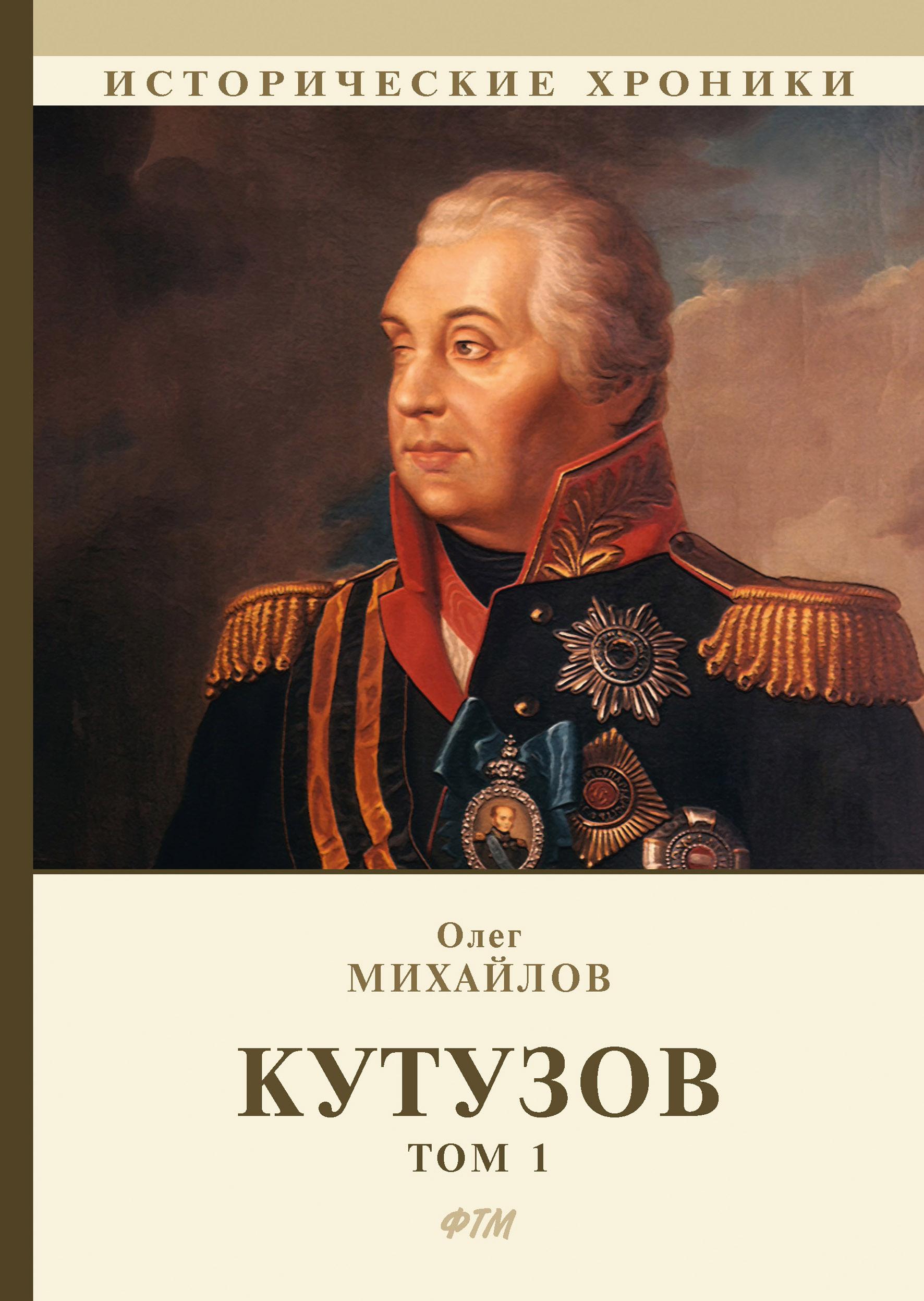 Кутузов. В 2 томах. Том 1. Олег Михайлов