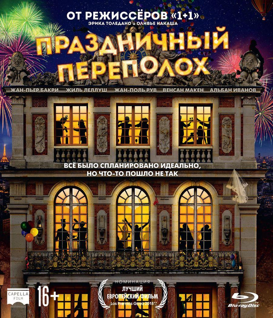Zakazat.ru Праздничный переполох (Blu-ray)