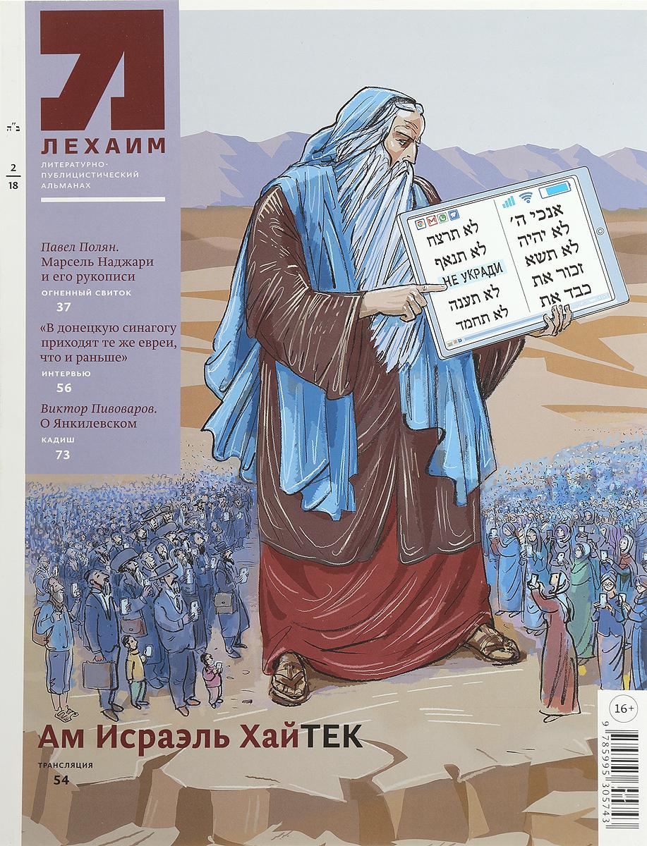 Лехаим. Литературно-публицистический альманах, №2, 2018 карабины для альпинизма petzl am d triact lock