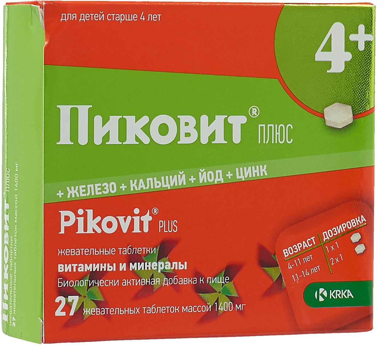 Пиковит Плюс таблетки жевательные №27 витамины пиковит форте 7 отзывы