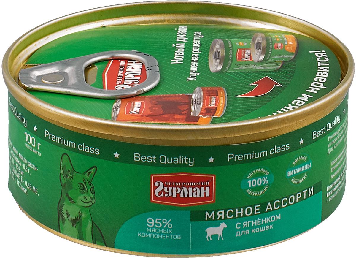 Консервы для кошек Четвероногий гурман Мясное ассорти, с ягненком, 100 г103201011Консервы для кошек Четвероногий гурман Мясное ассорти - это влажный мясной корм суперпремиум класса, состоящий из разных сортов мяса и качественных субпродуктов. Корм не содержит синтетических витаминно-минеральных комплексов, злаков, бобовых и овощей. Никаких искусственных компонентов в составе: только натуральное, экологически чистое мясо от проверенных поставщиков. По консистенции продукт представляет собой кусочки из фарша размером 3-15 мм. В состав входит коллаген. Его компоненты (хондроитин и глюкозамин) положительно воздействуют на суставы питомца. Состав: сердце (22%), баранина (8%), куриное мясо, легкое, печень, коллагенсодержащее сырье, животный белок, масло растительное, таурин, вода. Пищевая ценность (в 100 г продукта): протеин 12,3 г, жир 7 г, клетчатка 0,5 г, сырая зола 2 г, таурин 0,2 г, влага 82 г. Минеральные вещества: P 137,7 мг, Ca 9,06 мг, Na 122,84 мг, Cl 151,7 мг, Mg 14,2 мг, Fe 3,3 мг, Сu 233,2 мкг, I 2,9 мкг. Витамины: A, E, B1, B2, B3, B5, B6. Энергетическая ценность: 112 ккал.Товар сертифицирован.Уважаемые клиенты! Обращаем ваше внимание на то, что упаковка может иметь несколько видов дизайна. Поставка осуществляется в зависимости от наличия на складе
