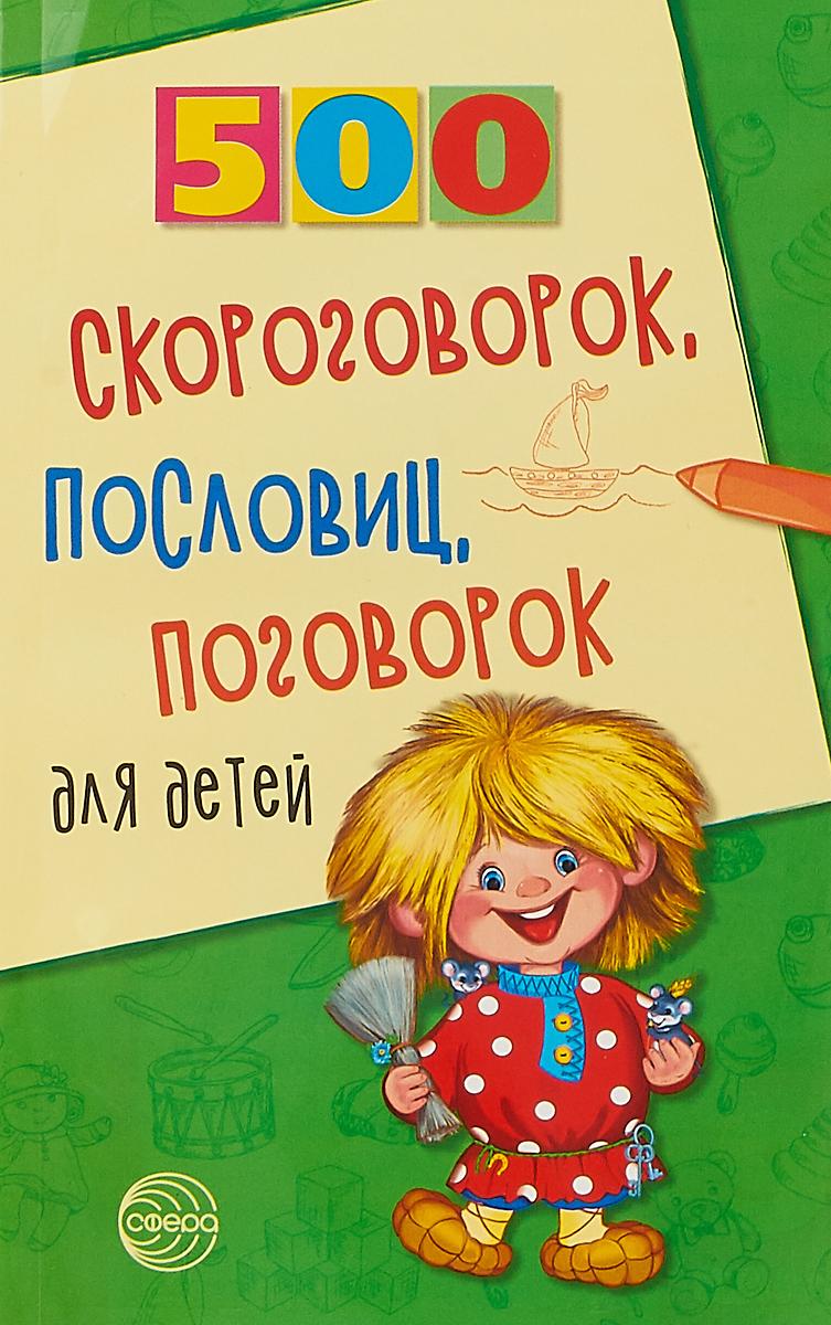 500 скороговорок, пословиц, поговорок для детей загадки и откровения никольской улицы