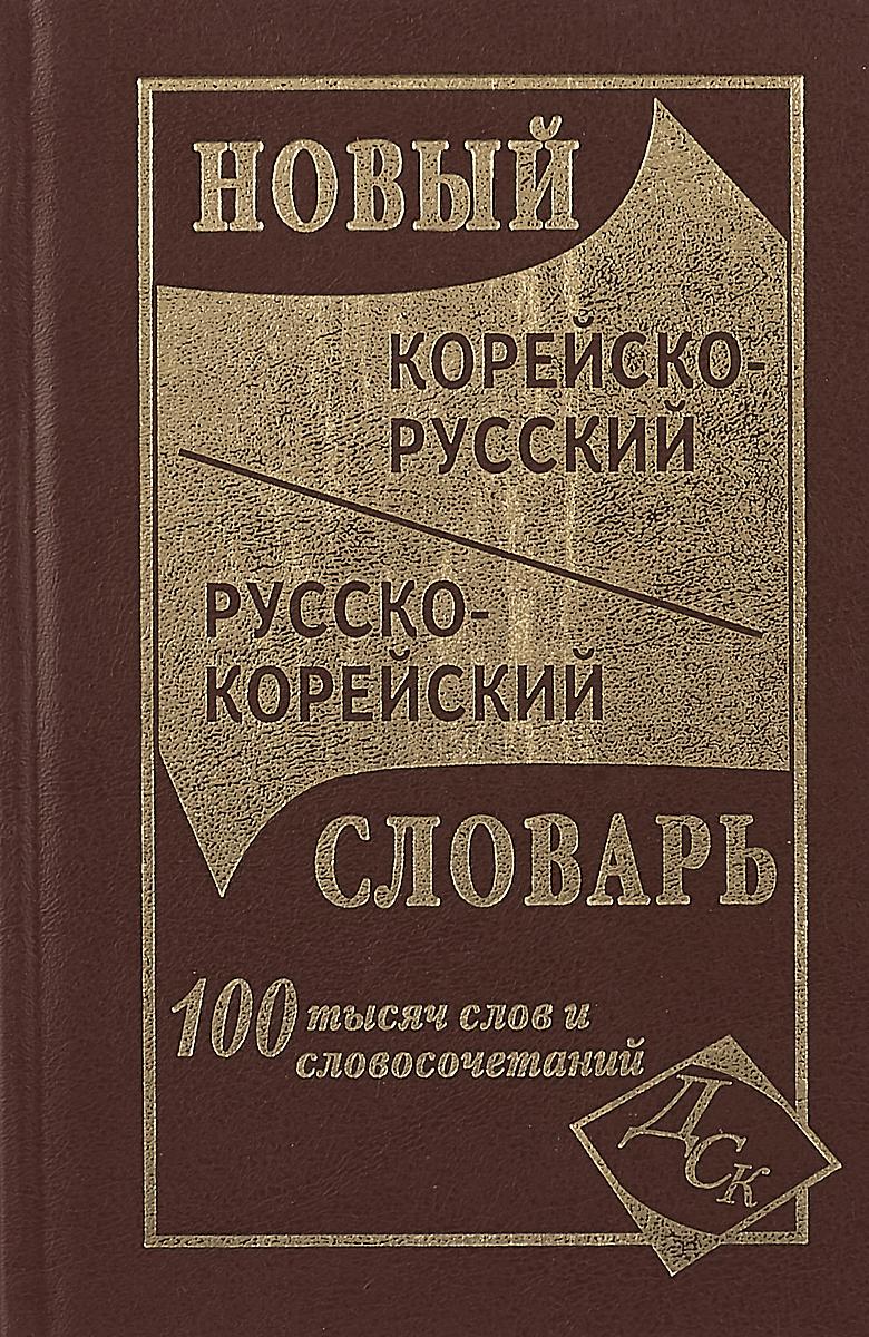 Новый корейско-русский и русско-корейский словарь zogaa весной и осенью новый корейский мужской пиджак