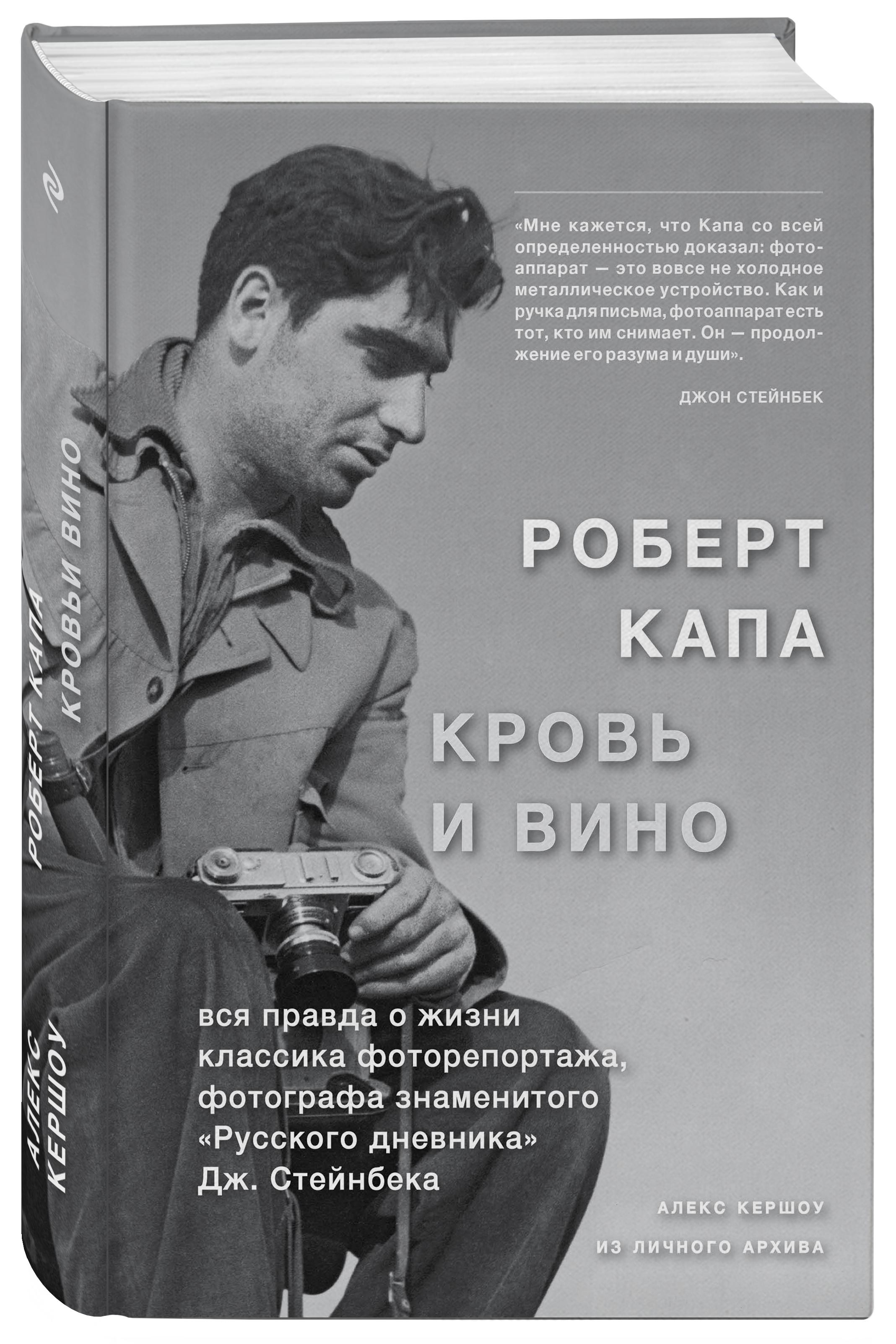 Zakazat.ru Роберт Капа. Кровь и вино. Алекс Кершоу
