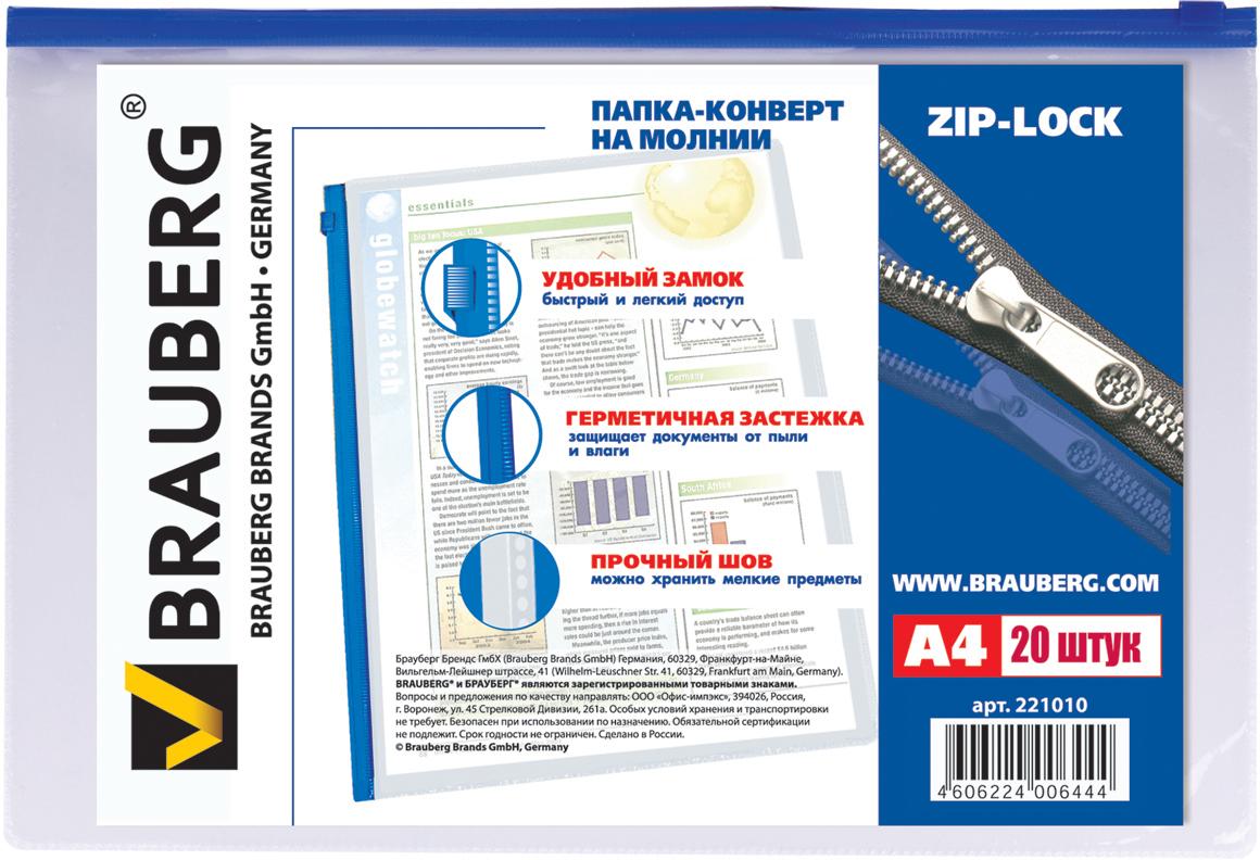 Brauberg Папка-конверт цвет прозрачный 221010221010Прозрачная папка-конверт с пластиковой застежкой-молнией. Удобна для хранения и транспортировки документов, а также тетрадей и любой полиграфической продукции.