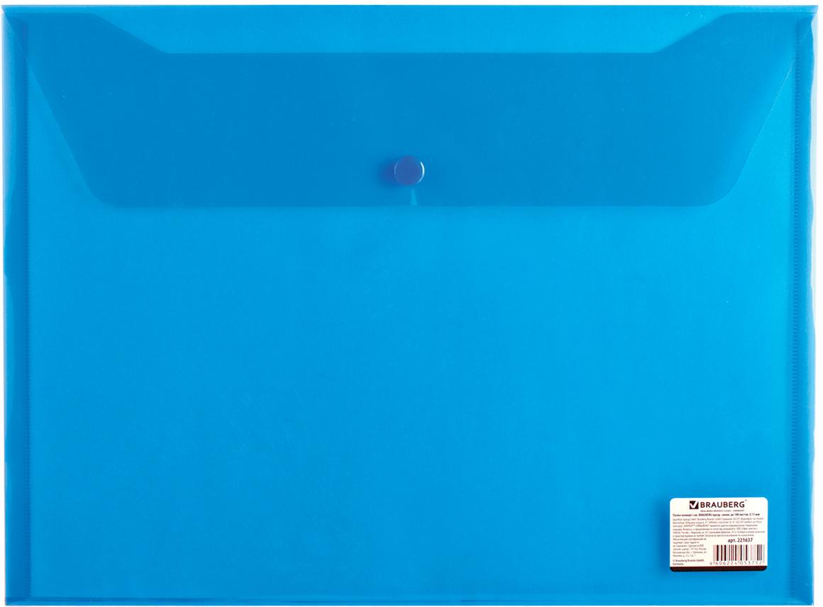 Brauberg Папка-конверт цвет синий 221637 brauberg папка диагональ цвет синий 221352