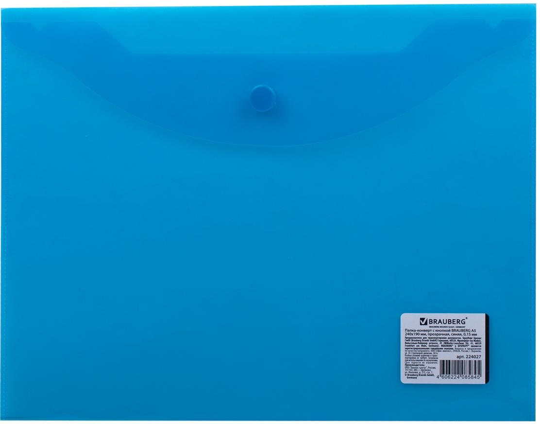 Brauberg Папка-конверт цвет синий 224027224027Папка-конверт на кнопке формата А5 Brauberg, поможет организовать ваше рабочее пространство и время. Папка выполнена из плотногопрозрачного пластика. Закрывается на защелку-кнопку. Идеальное средство для транспортировки документов.Востребованные предметы в удобной упаковке будут всегда под рукой в нужный момент.